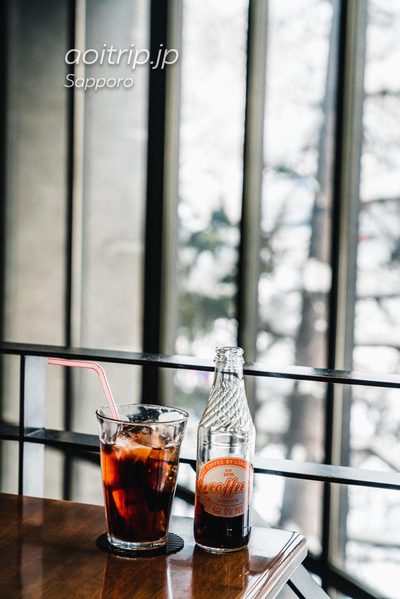 札幌の喫茶店 倫敦館 アイスコーヒー