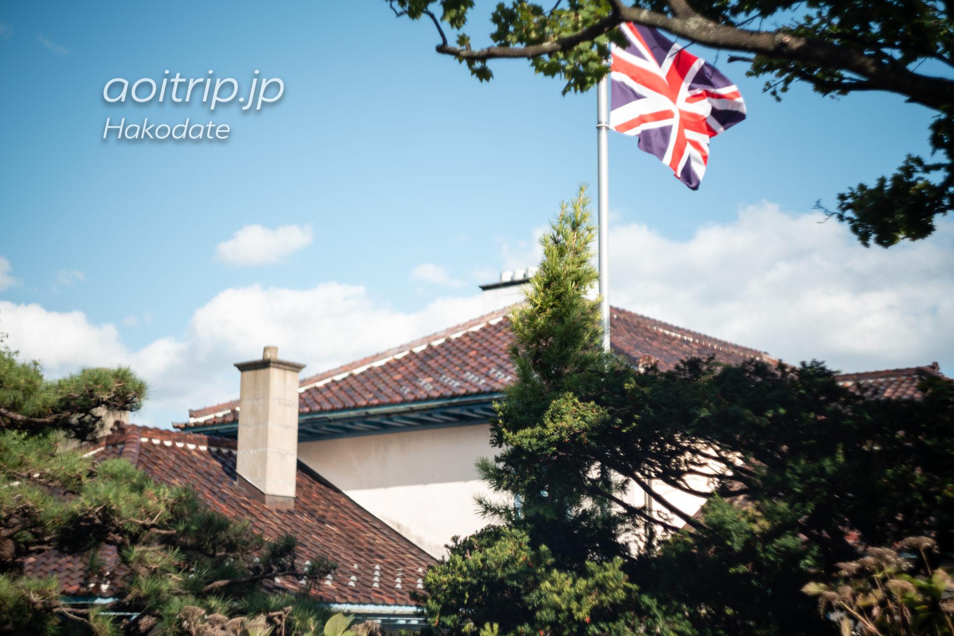 函館市旧イギリス領事館 Former British Consulate of Hakodate