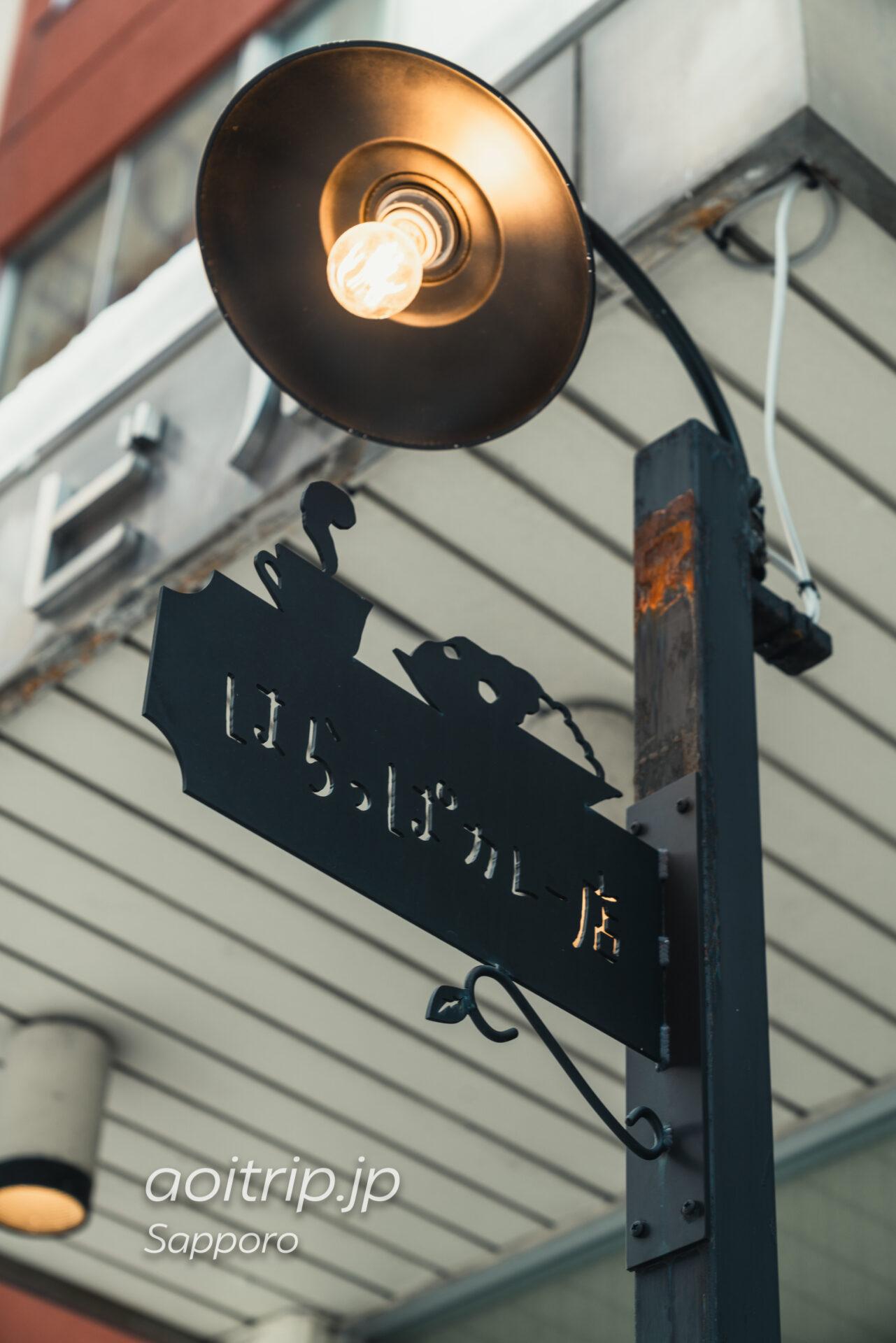 札幌のはらっぱカレー店