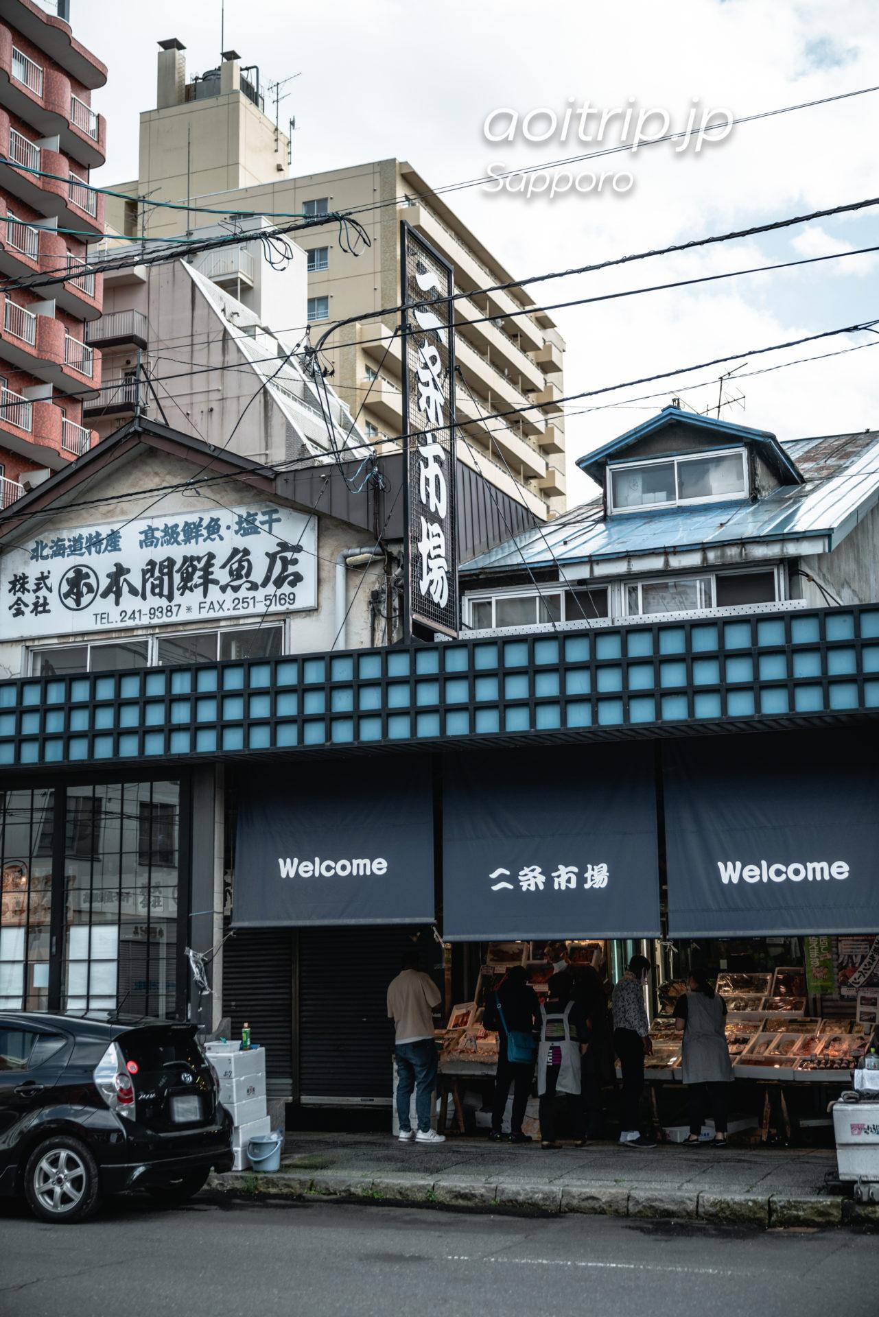 札幌 二条市場 Nijo Market, Sapporo