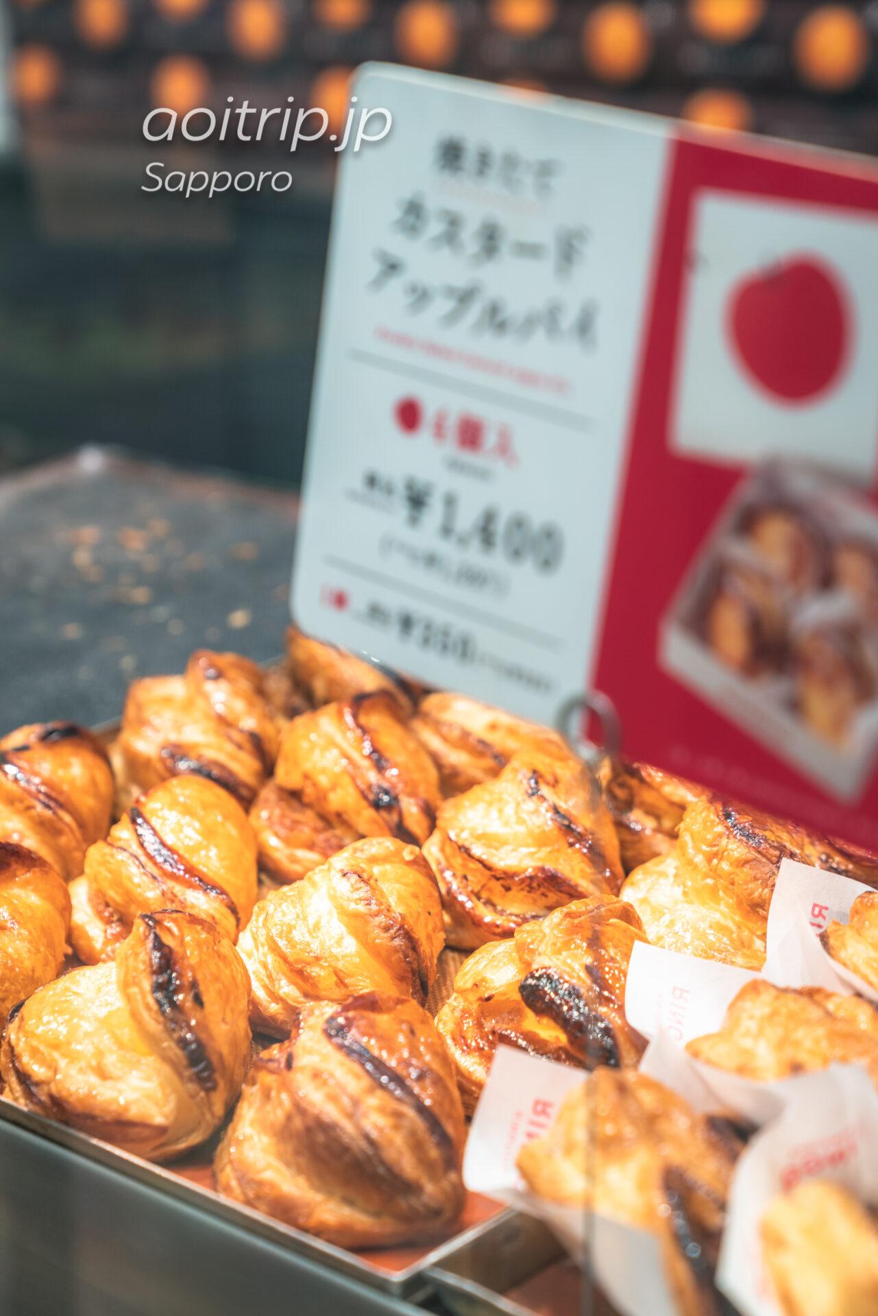 Kinotoya Bakeポールタウン店 カスタードアップルパイ