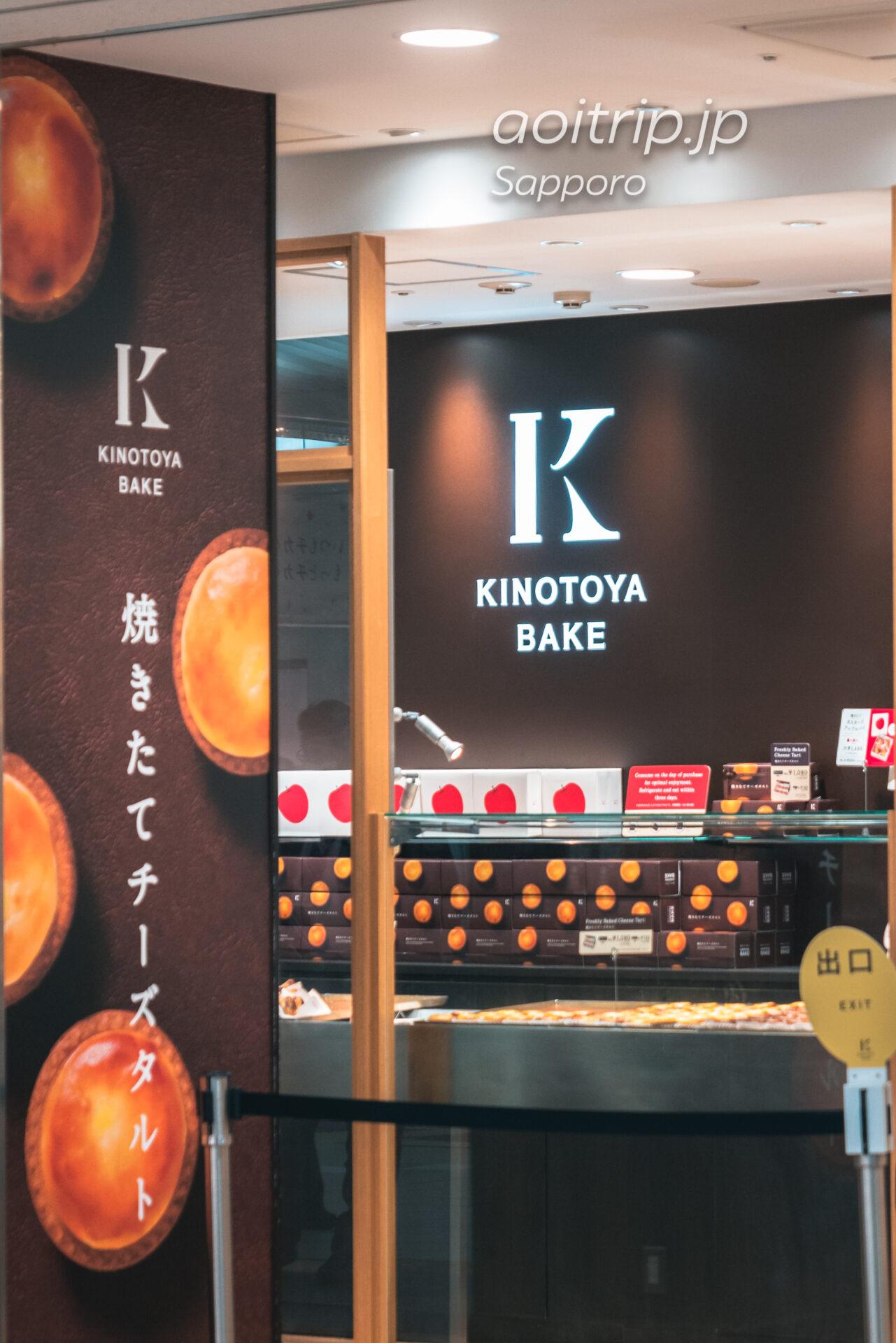 Kinotoya Bakeポールタウン店