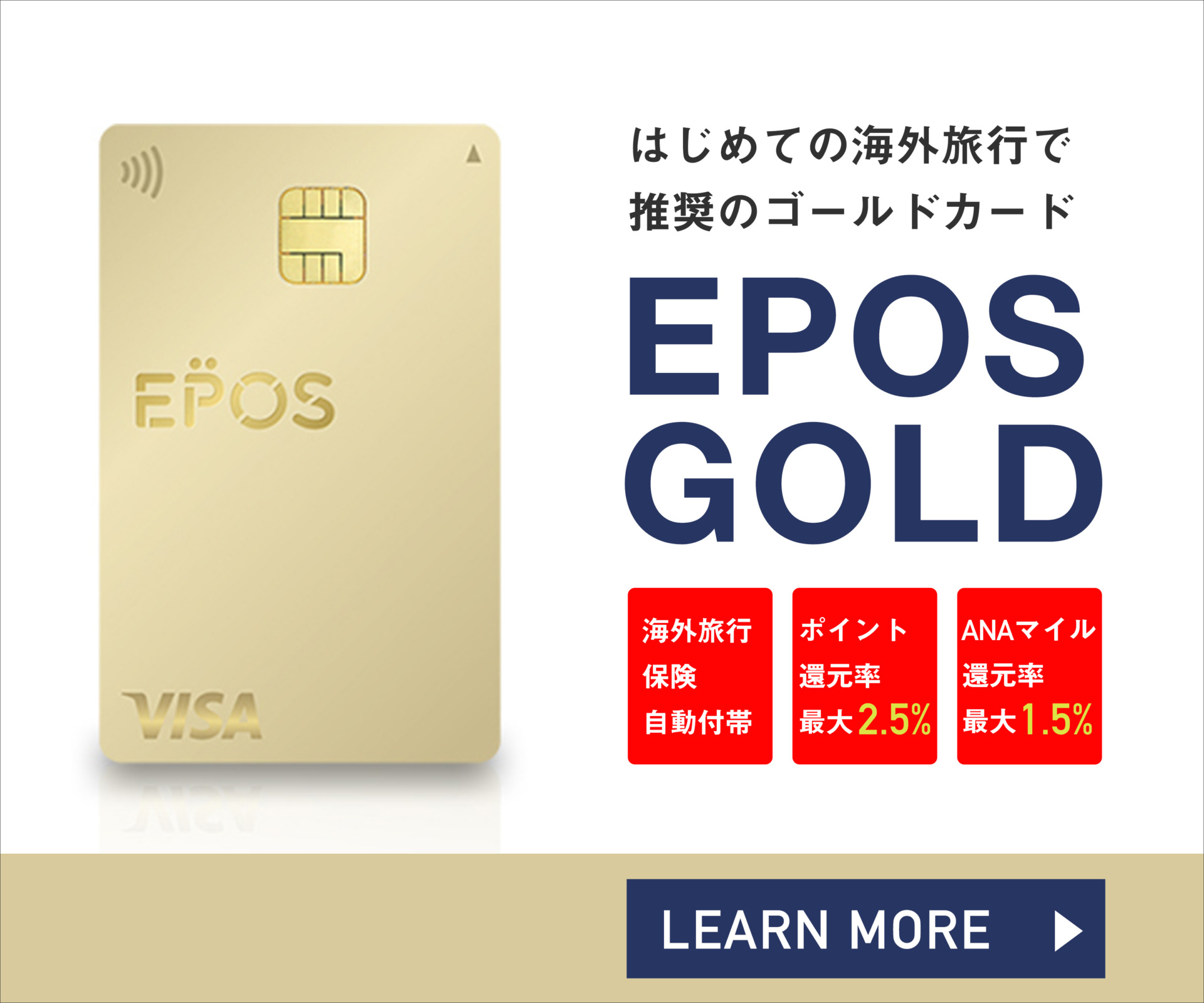 海外旅行保険自動付帯 エポスゴールドカードのメリット・デメリット ポイント還元率最大2.5%・ANAマイル還元率最大2.5%
