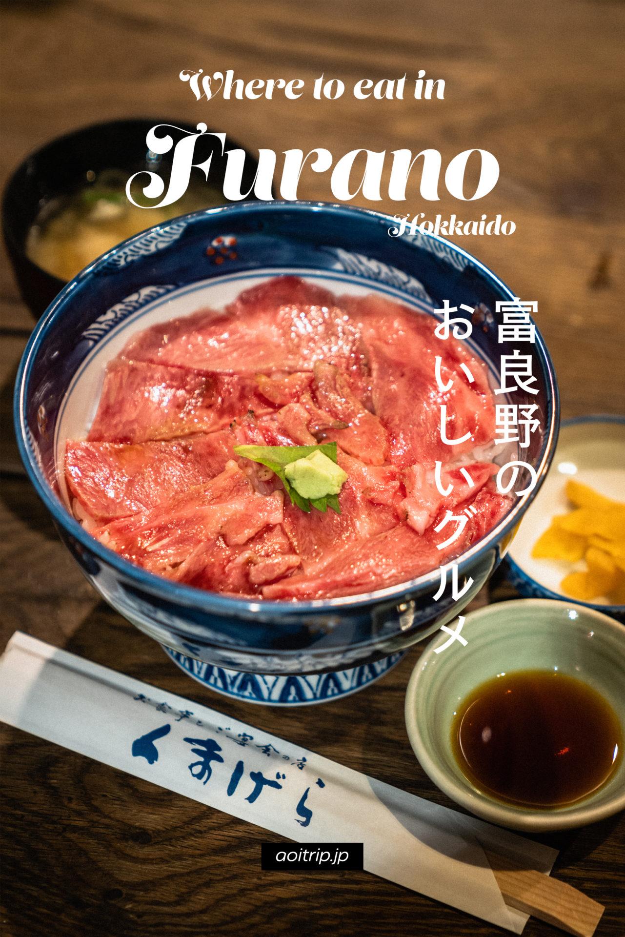 北海道 富良野旅行で食べた美味しいグルメ Where to eat in Furano, Hokkaido