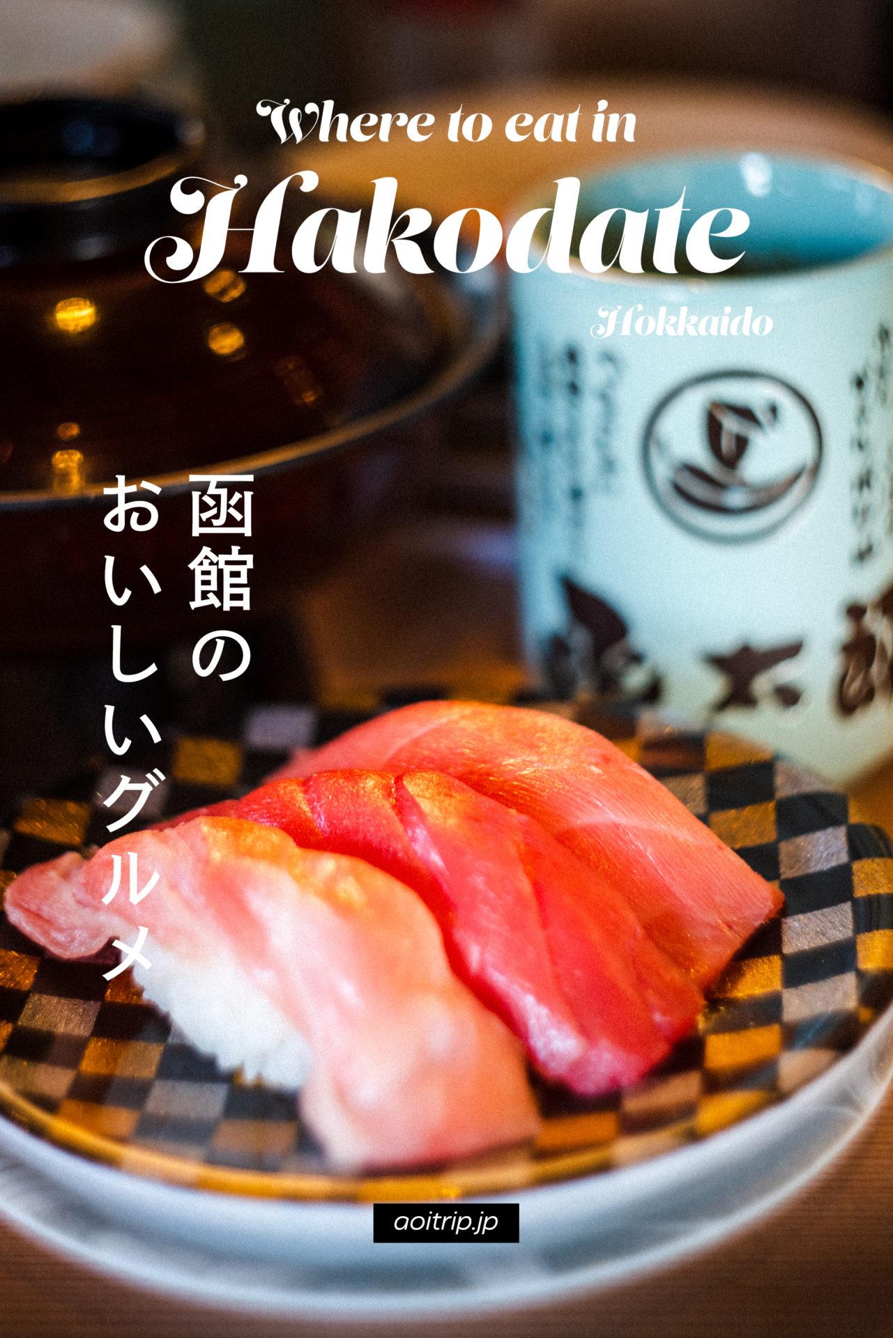 北海道 函館旅行で食べた美味しいグルメ Where to eat in Hakodate, Hokkaido