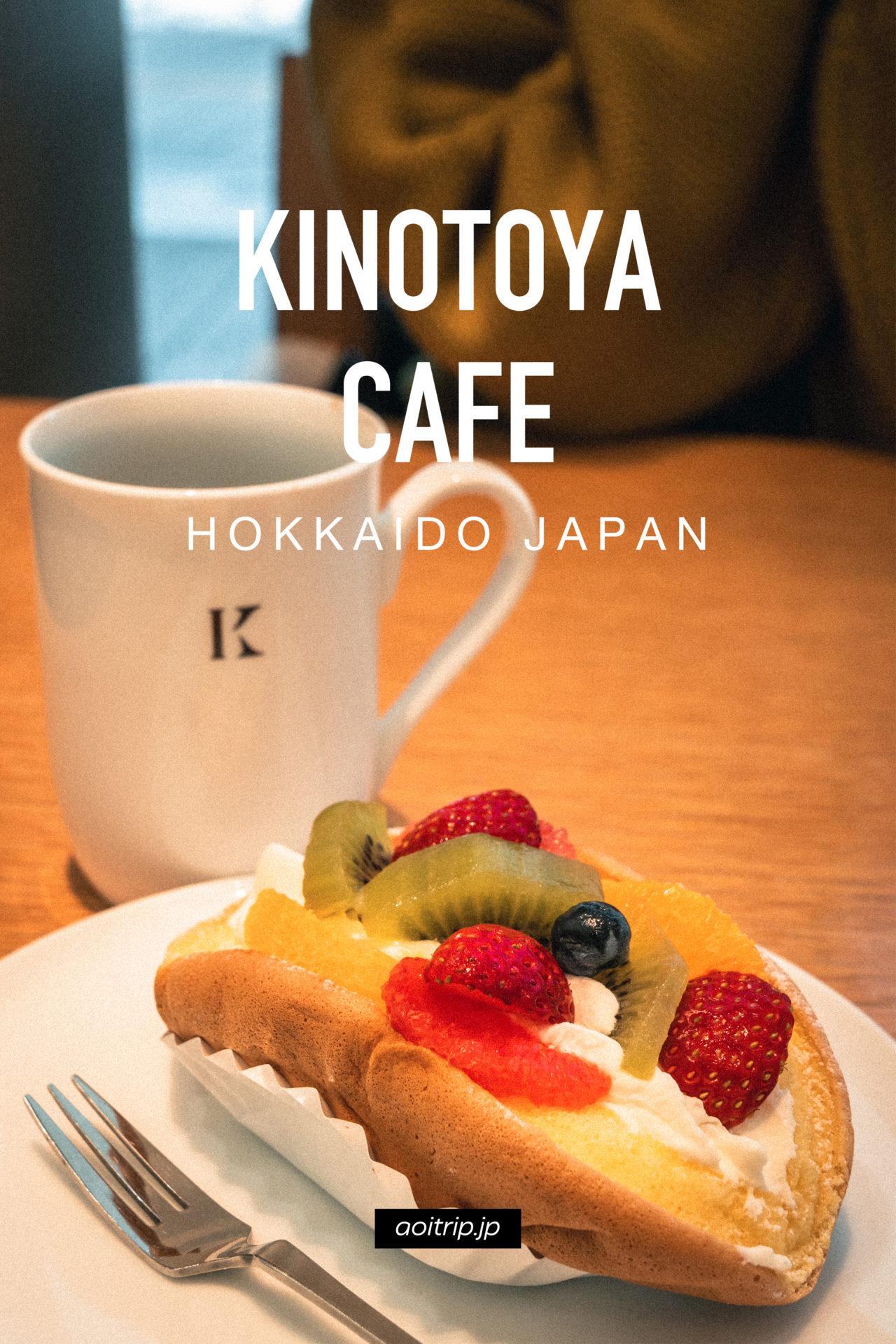 札幌大通 きのとやCafe|Kinotoya Cafe, Sapporo
