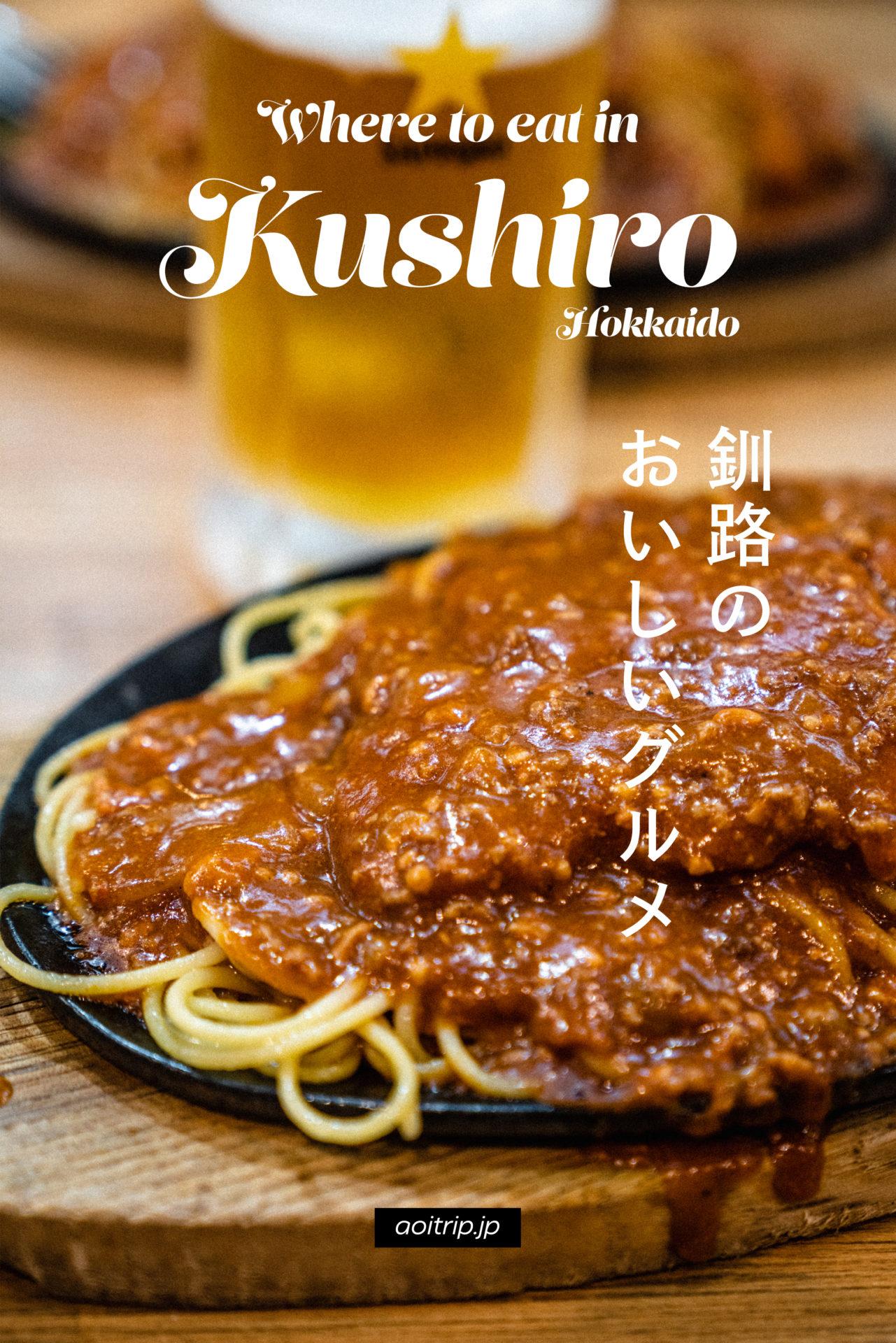 北海道 釧路旅行で食べたグルメ Where to eat in Kushiro, Hokkaido
