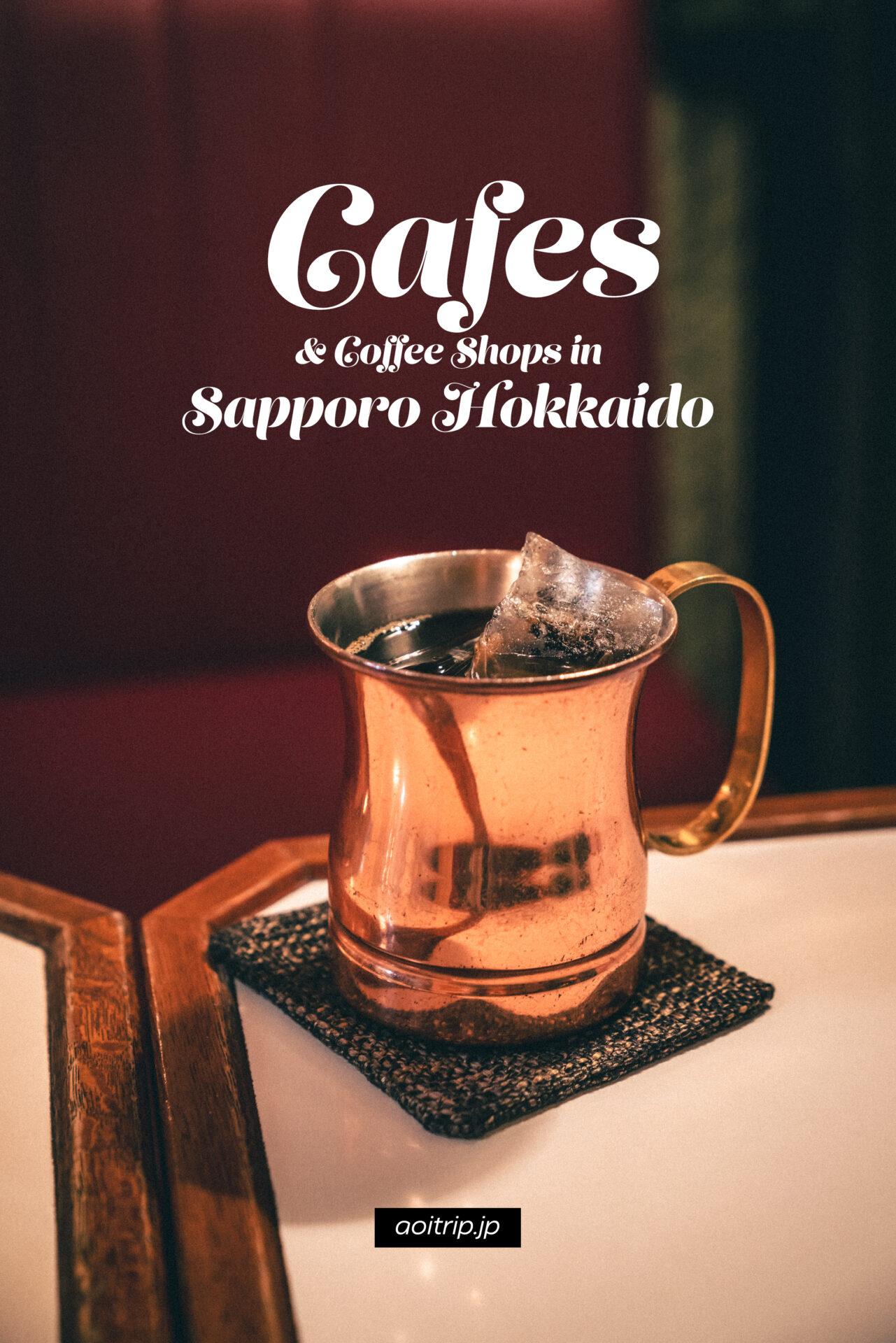 北海道 札幌旅行で訪れたカフェ・喫茶店 Cafes & Coffee Shops in Sapporo, Hokkaido