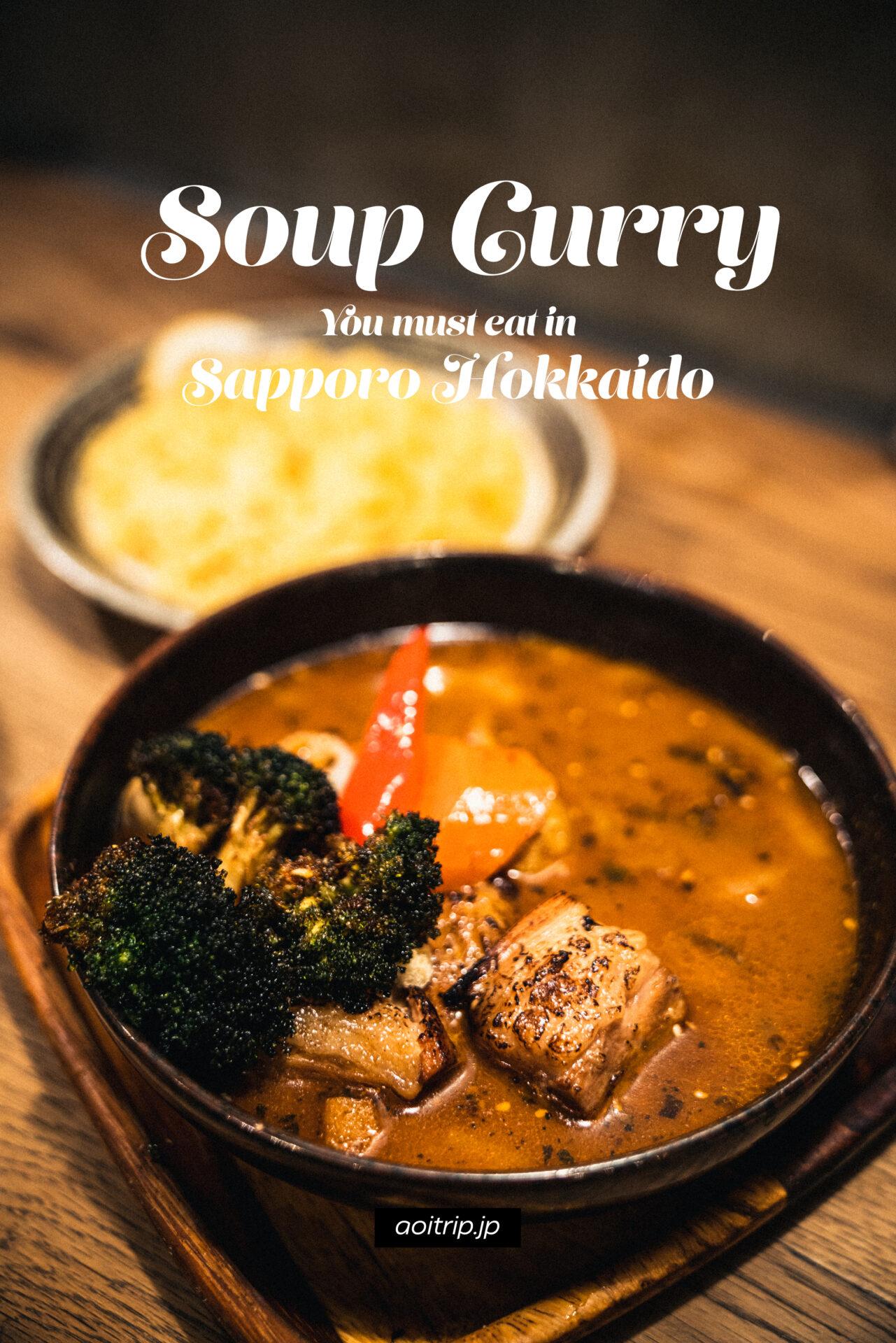 北海道 札幌旅行で食べた美味しいスープカレー店 Where to eat Soup Curry in Sapporo, Hokkaido