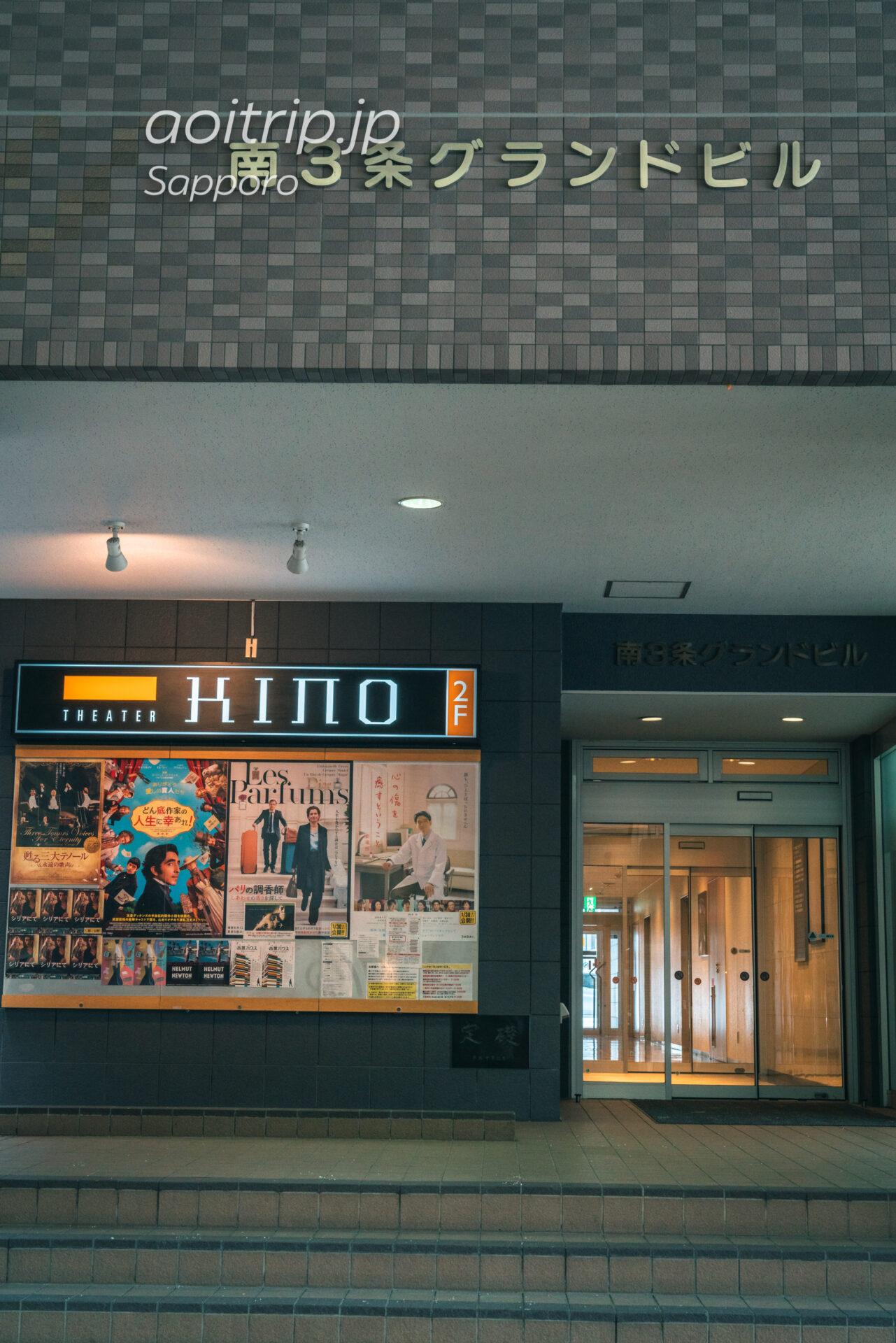狸小路6丁目 映画館KINO