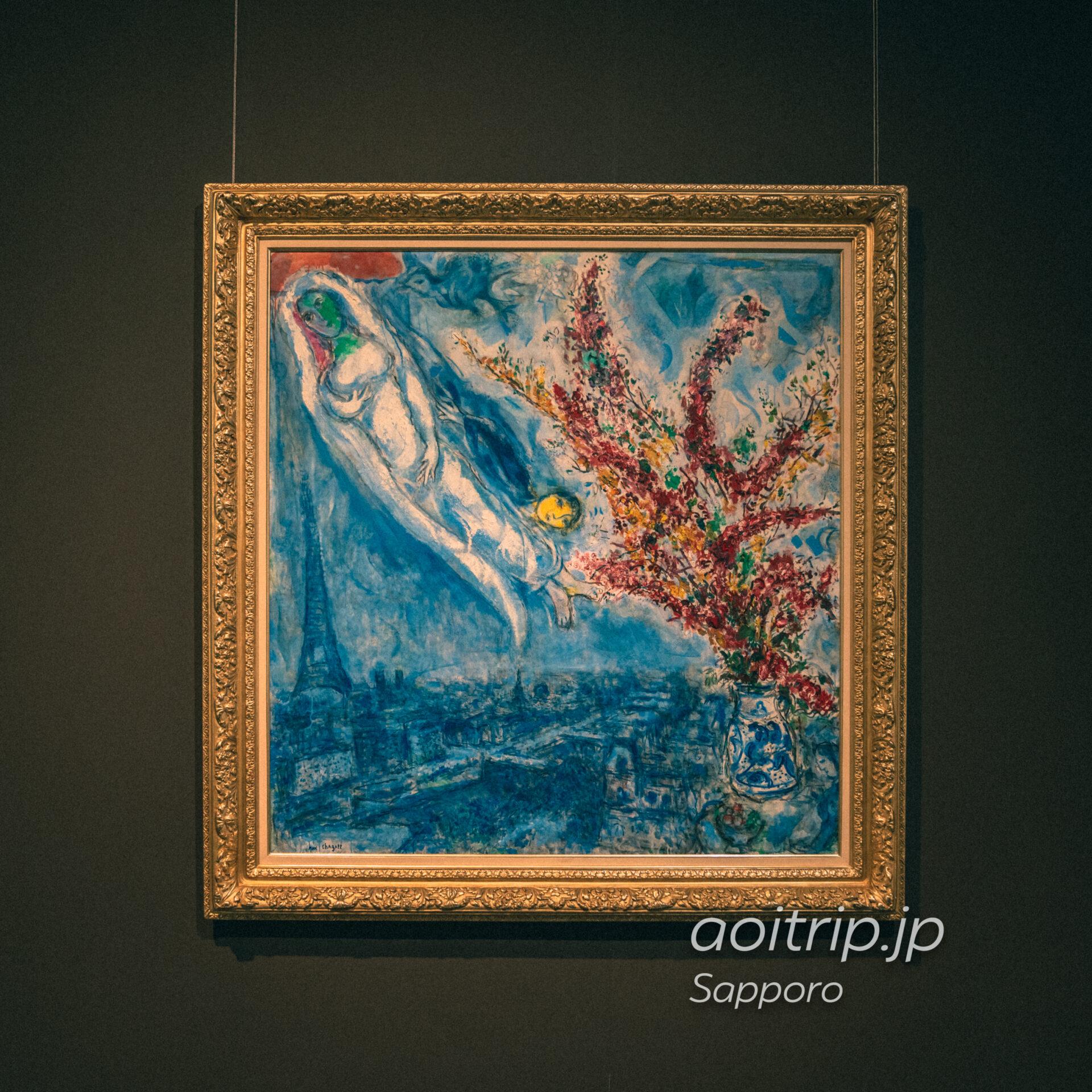 北海道立近代美術館 シャガール『パリの空に花』