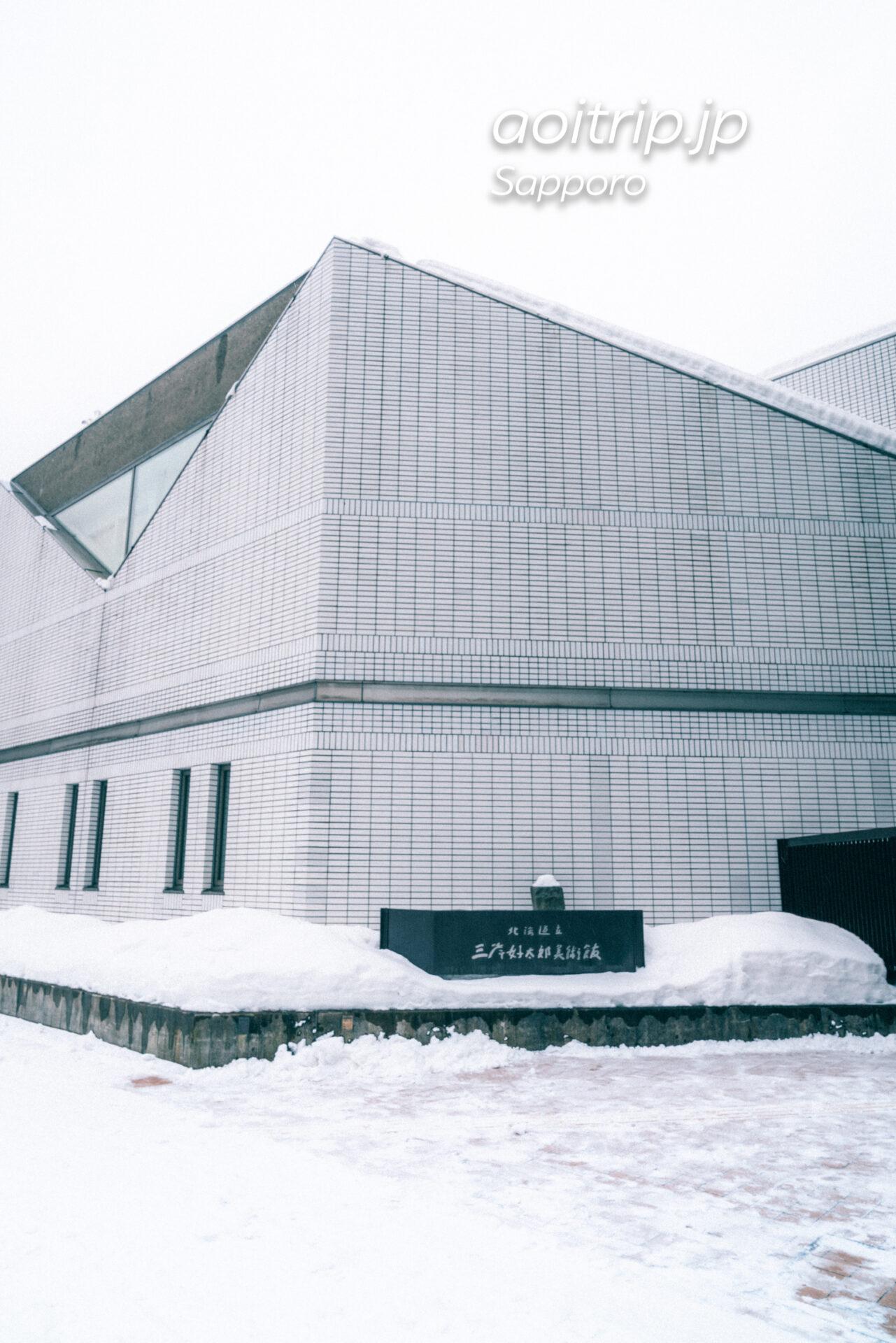 mima 北海道立三岸好太郎美術館