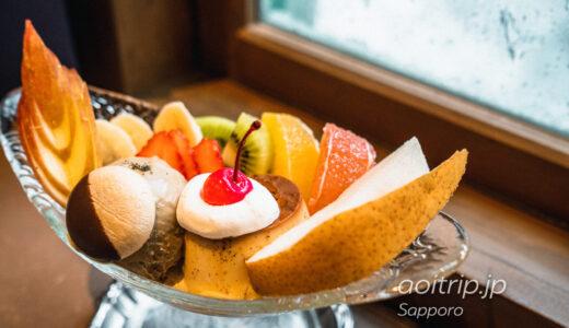 和洋折衷喫茶ナガヤマレストと旧永山武四郎邸及び旧三菱鉱業寮 Nagayama Rest, Sapporo