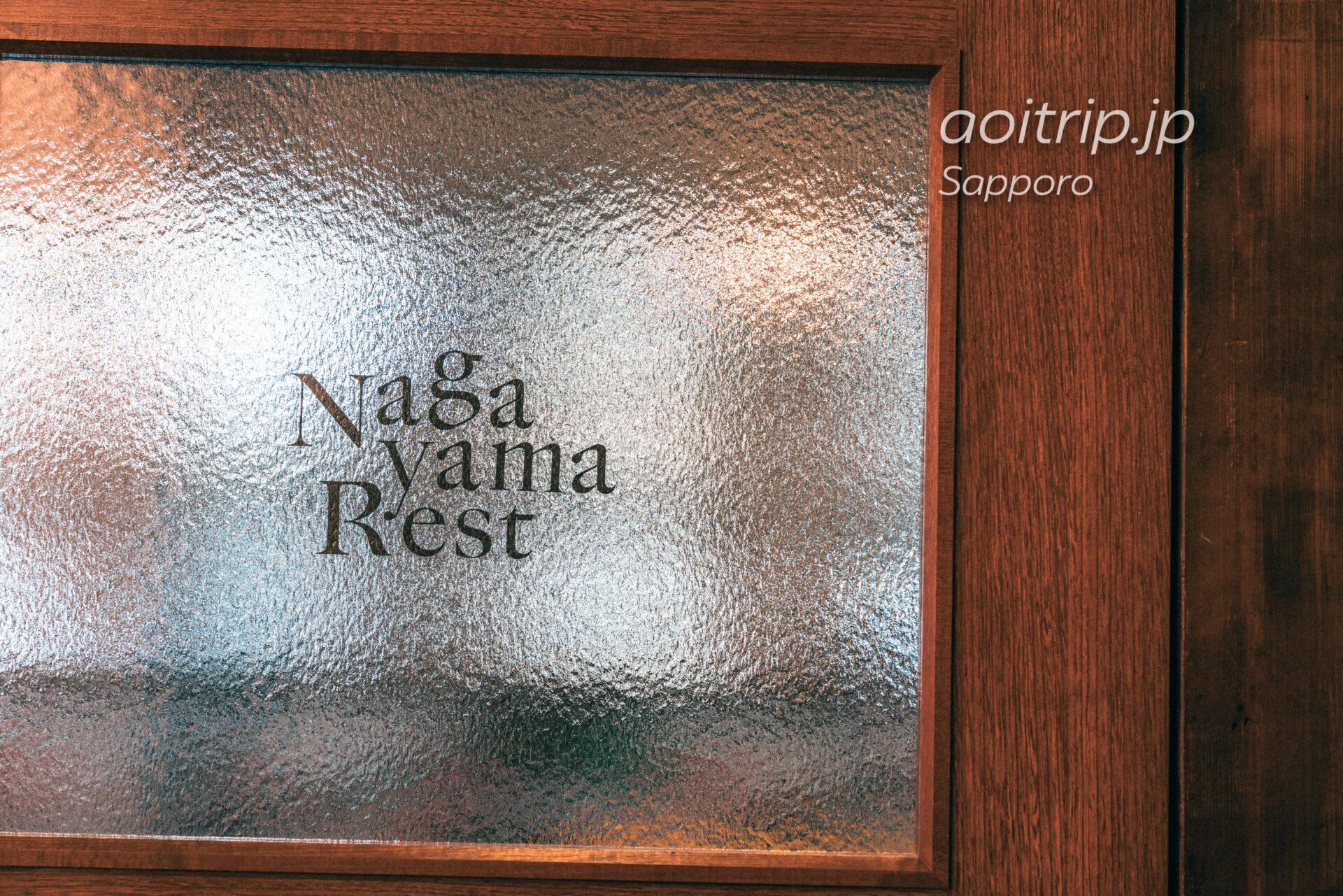 ナガヤマレスト Nagayama Rest