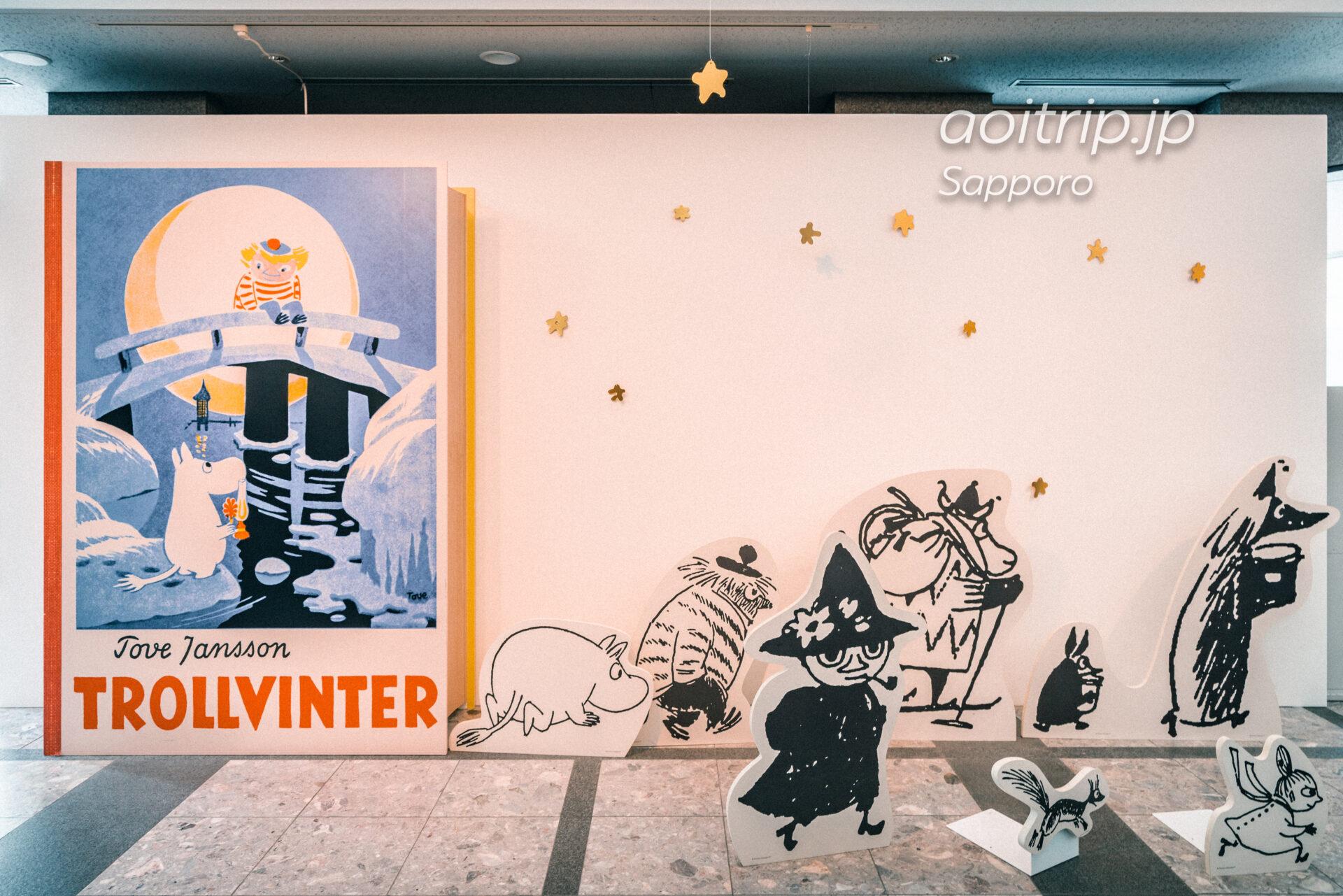 札幌芸術の森 Sapporo Art Park ムーミン展