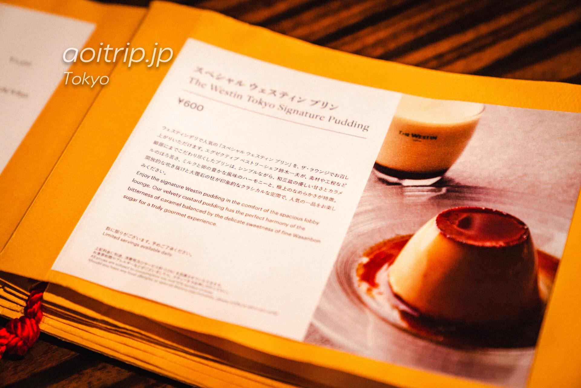 ウェスティン東京 ザ ラウンジのスペシャル ウェスティン プリン(Special Westin Tokyo Signature Pudding)