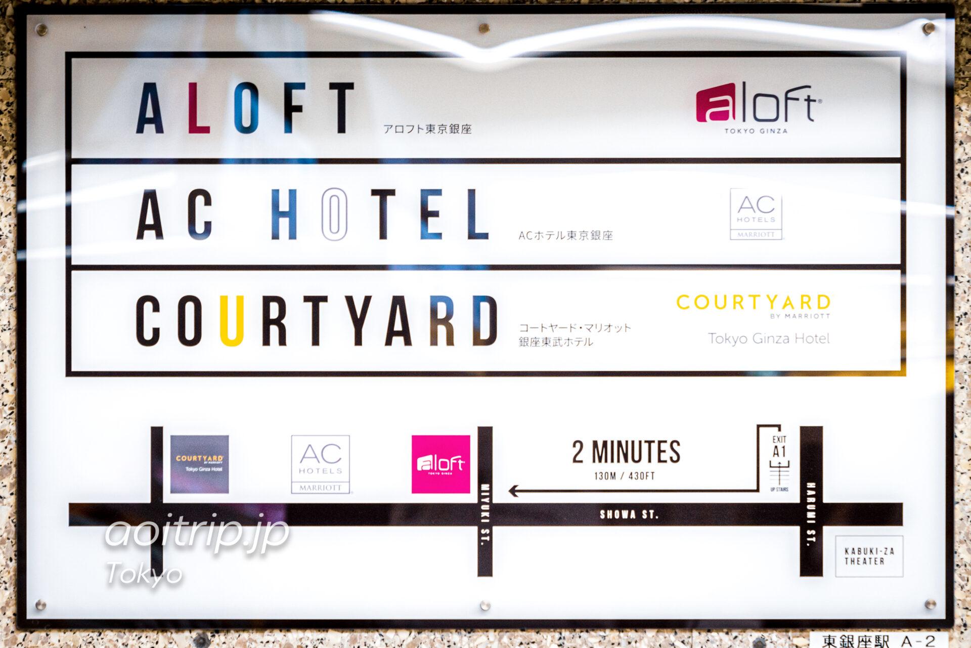 ACホテル東京銀座・アロフト東京銀座・コートヤードバイマリオット銀座東武ホテルの行き方・案内図