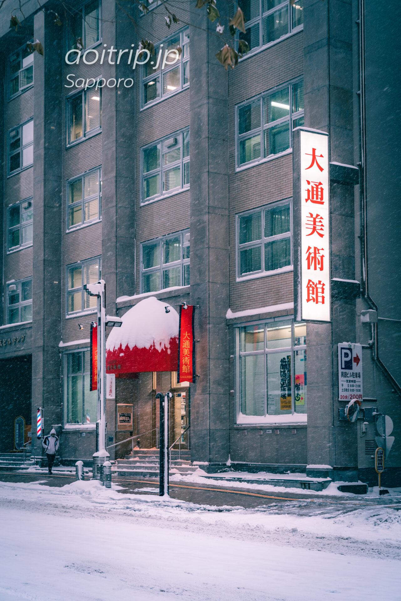 ギャラリー大通美術館 Gallery Odori Museum