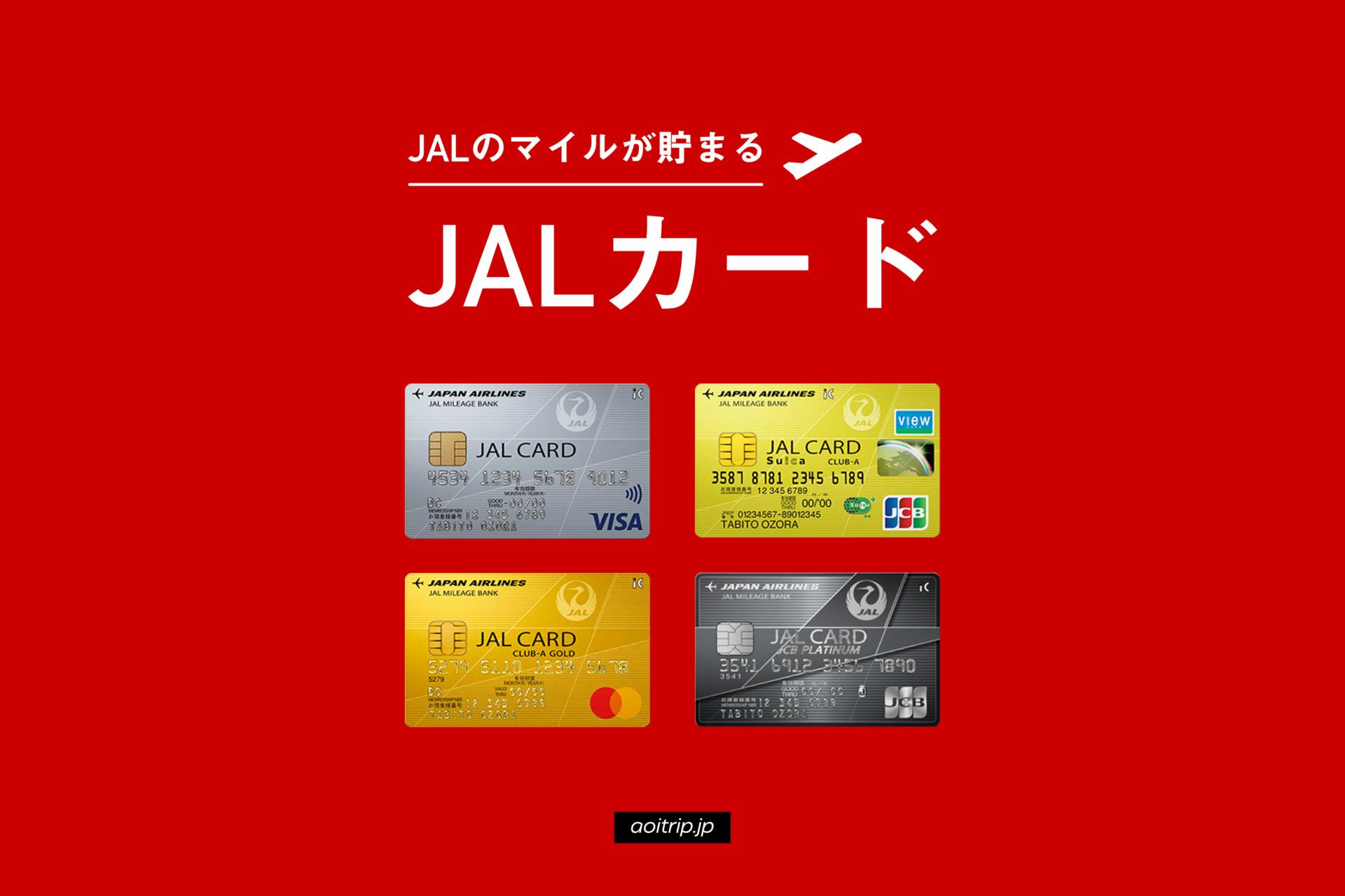 JALマイルが貯まるクレジットカード「JALカード」の年会費比較とおすすめの券種の選び方