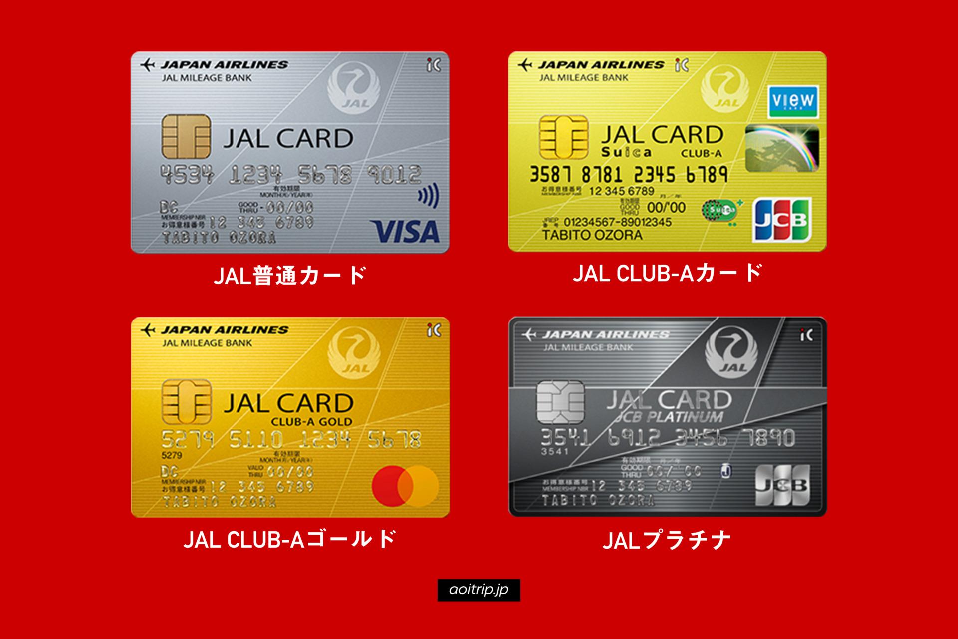 JALカードの種類(JAL普通カード、JAL CLUB-Aカード、JAL CLUB-Aゴールド、JALプラチナ)