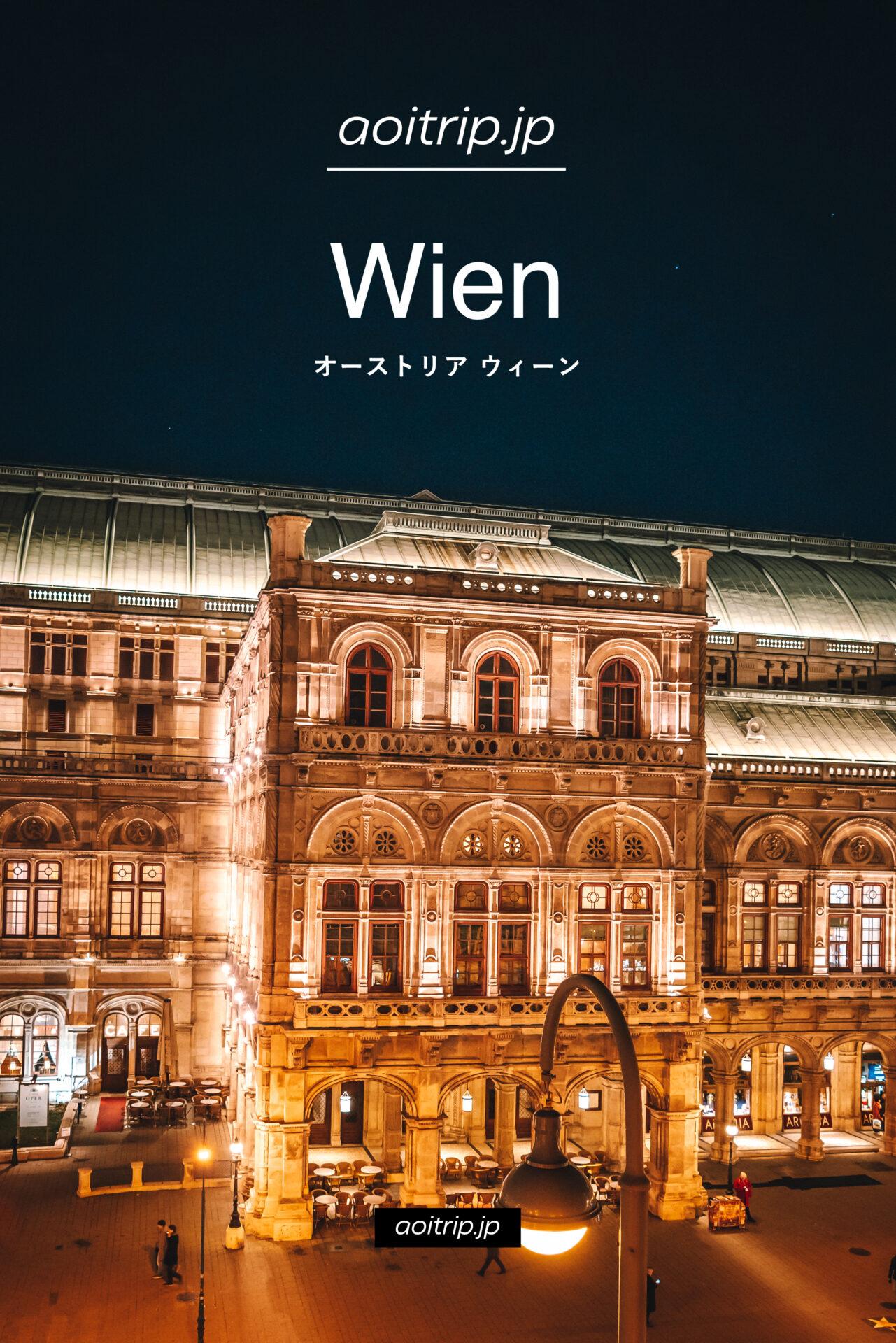 オーストリア ウィーン歴史地区 観光の見どころ Wien, Austria