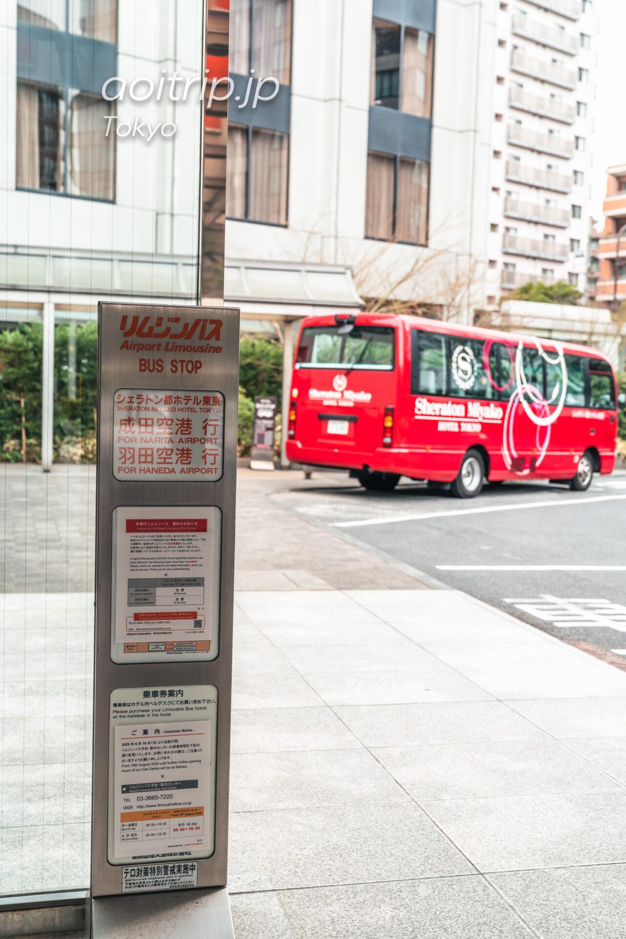 シェラトン都ホテル東京(Sheraton Miyako Hotel Tokyo)の無料シャトルバス