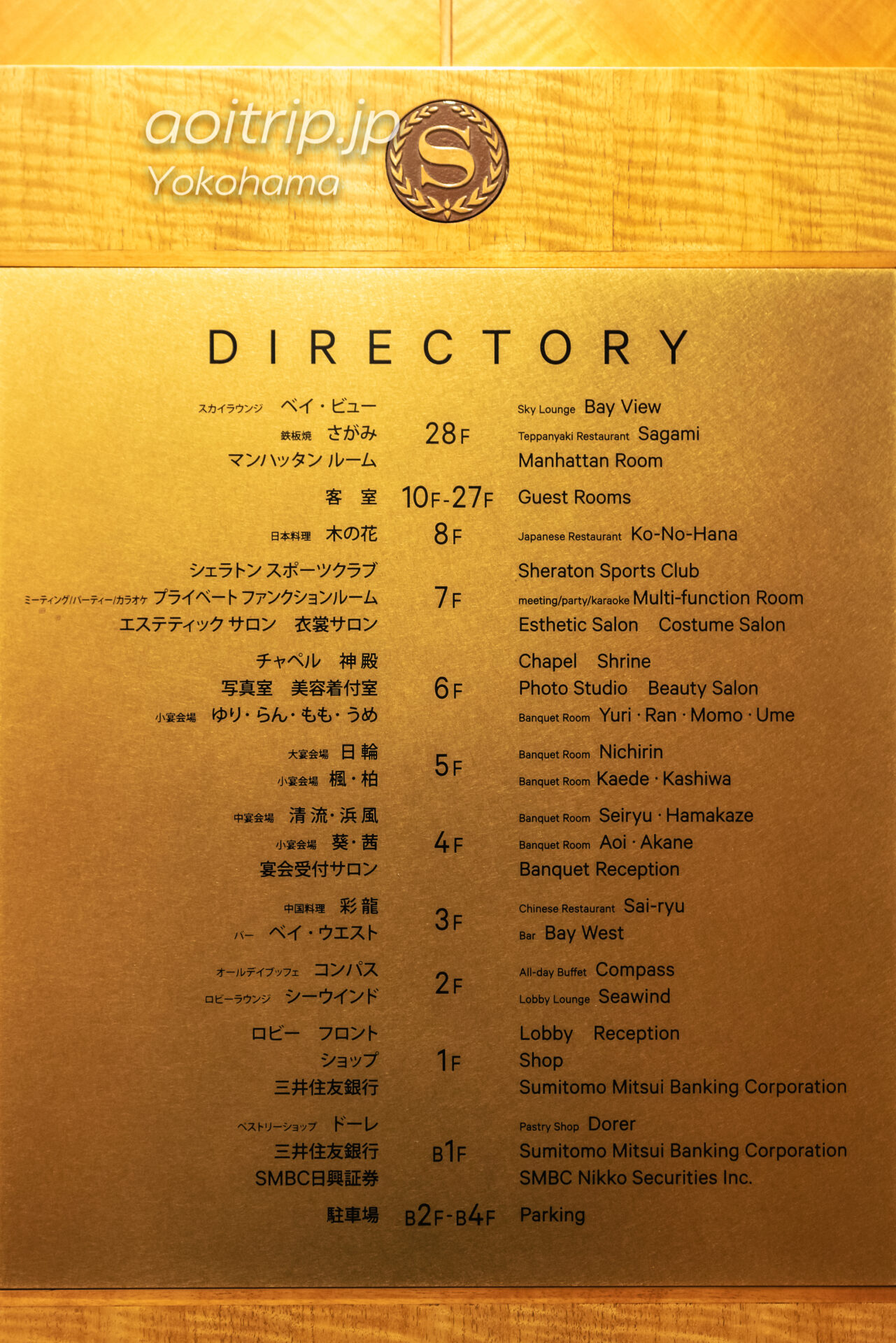 横浜ベイシェラトン ホテル&タワーズ(Yokohama Bay Sheraton Hotel & Towers)フロアガイド