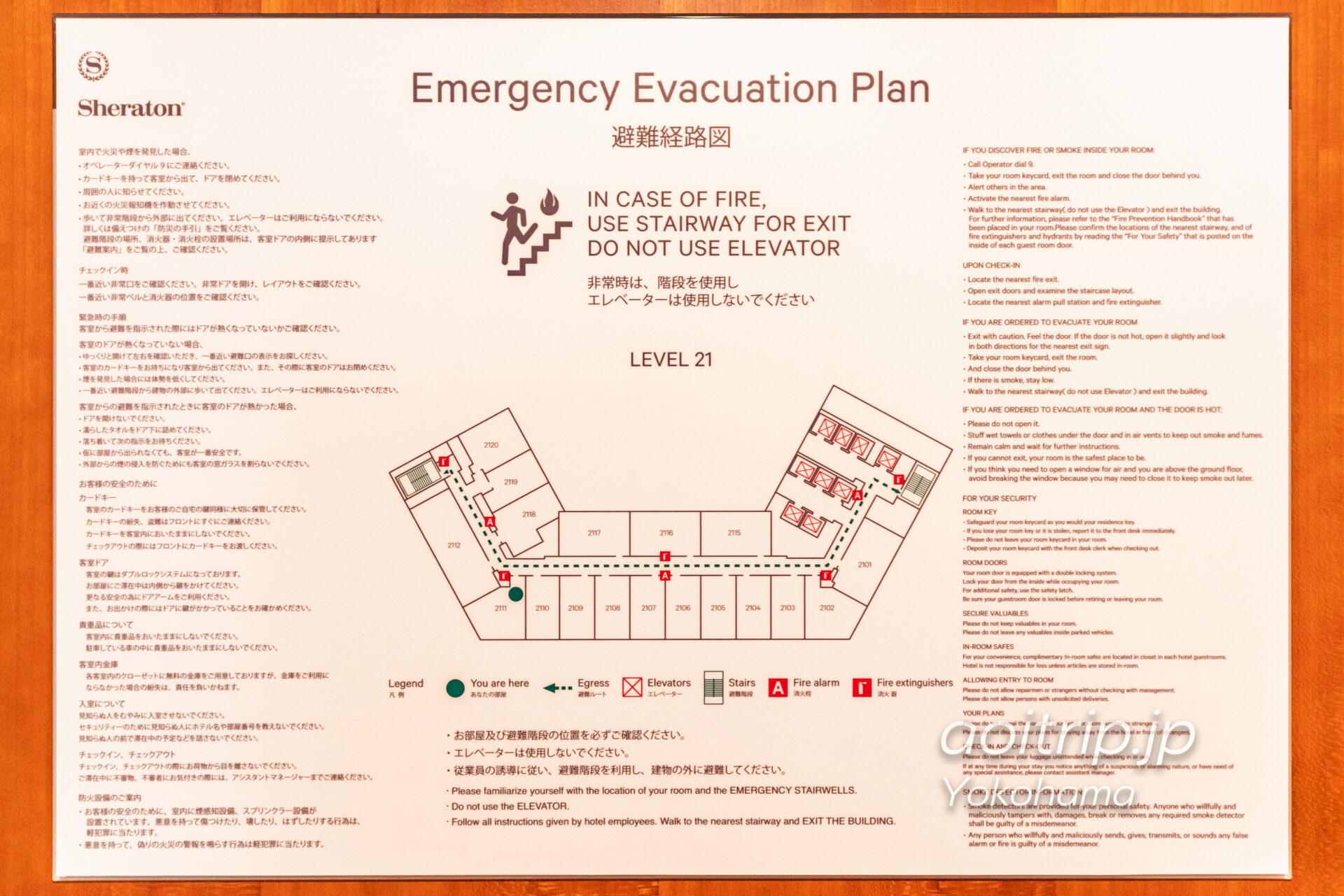横浜ベイシェラトン ホテル&タワーズ 宿泊記|Yokohama Bay Sheraton Hotel & Towers フロアマップ