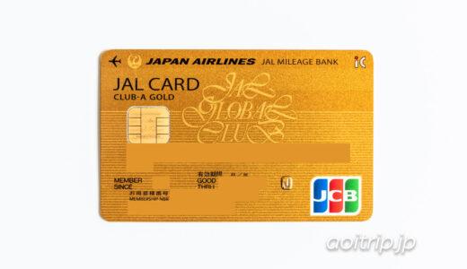 JALマイルが貯まるクレジットカード「JALカード」の年会費比較と選び方