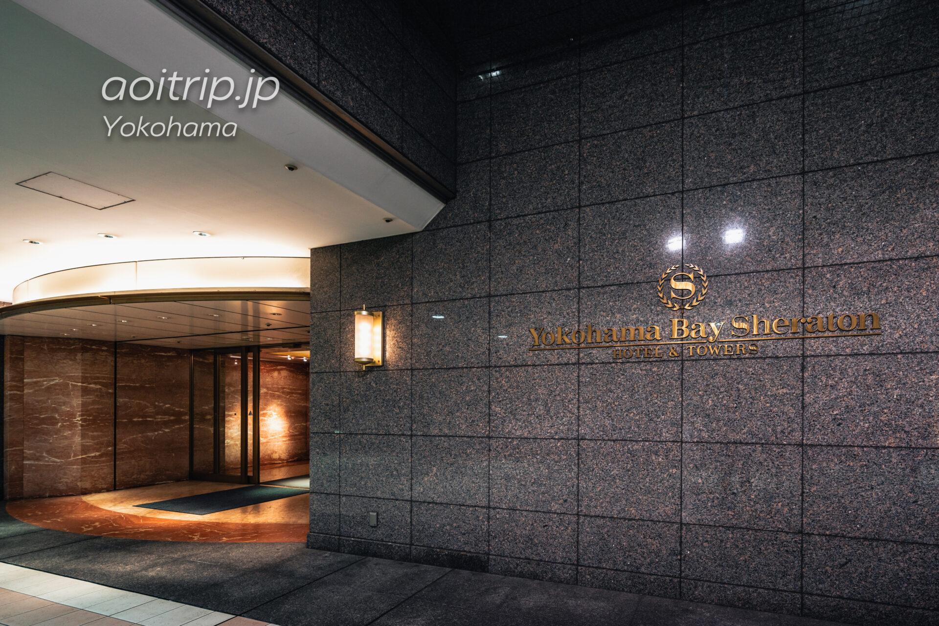 横浜ベイシェラトン ホテル&タワーズ 宿泊記|Yokohama Bay Sheraton Hotel & Towers エントランス