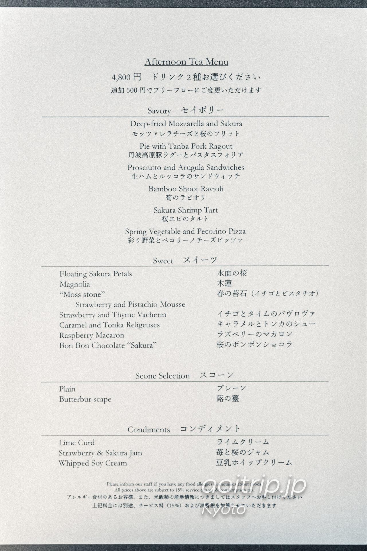 ホテルザミツイ京都のアフタヌーンティーのメニュー