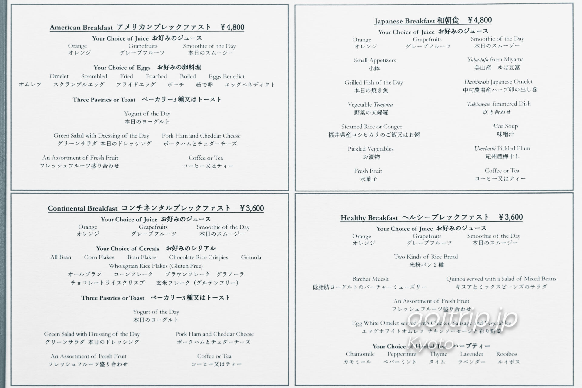 HOTEL THE MITSUI KYOTO, THE GARDEN BARの朝食メニュー