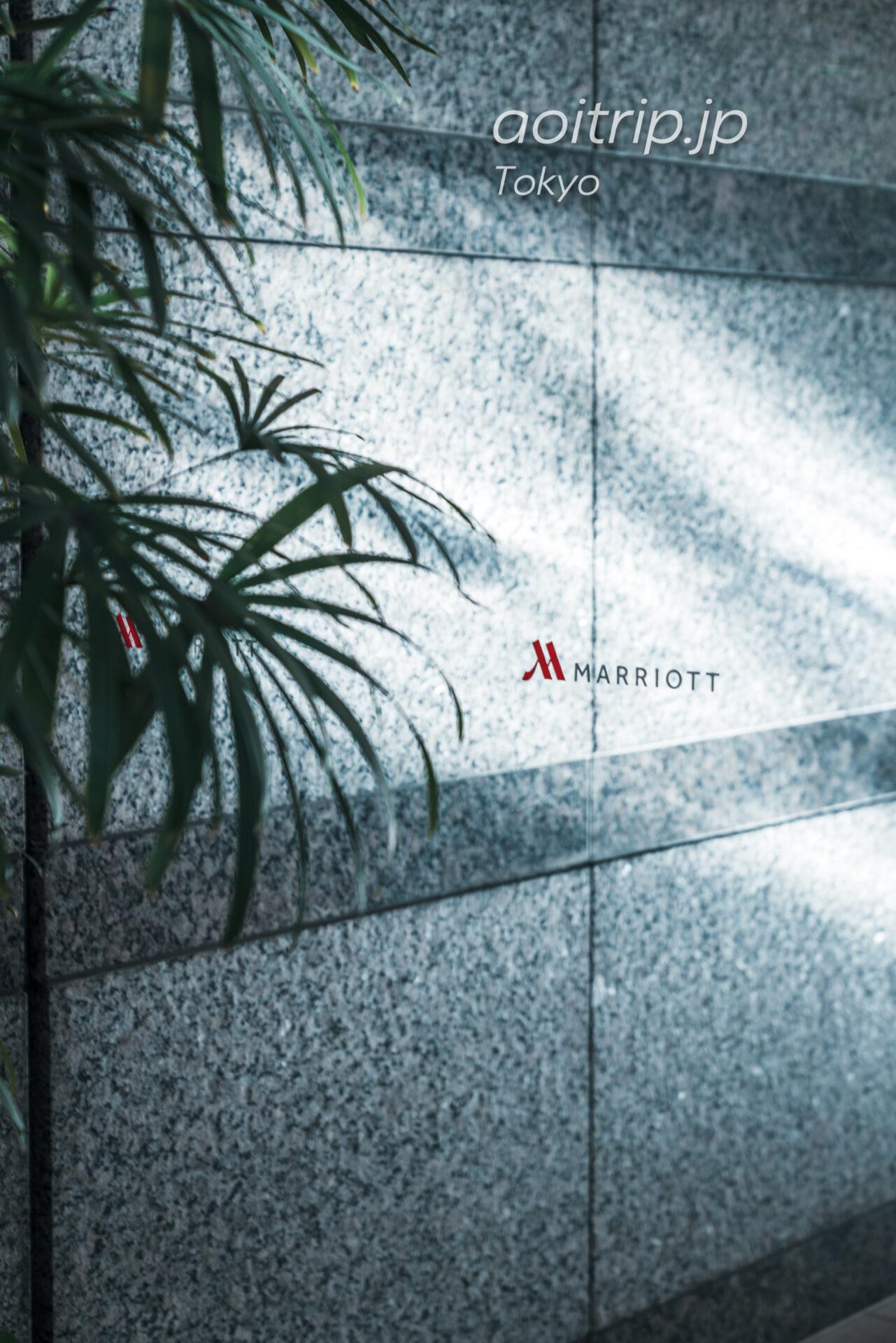 東京マリオットホテル Tokyo Marriott Hotel