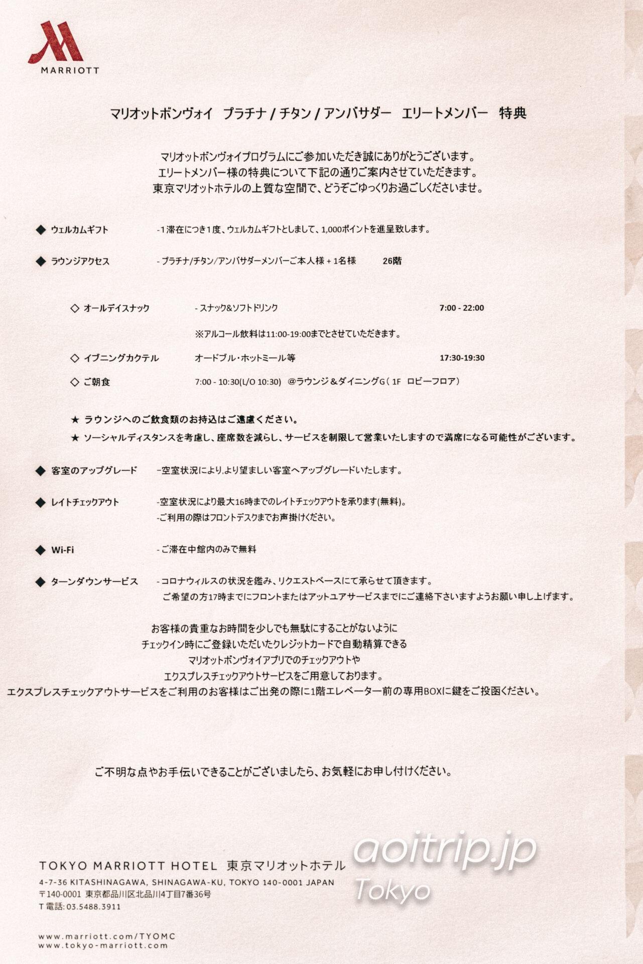 東京マリオットホテル Marriott Bonvoy上級会員(アンバサダー、チタン、プラチナ)の宿泊特典