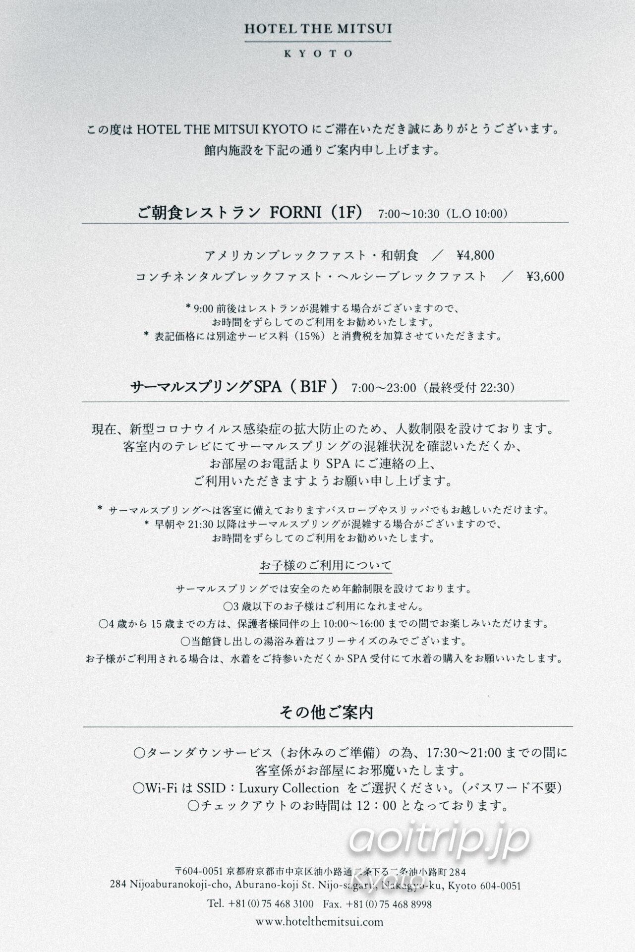 HOTEL THE MITSUI KYOTO 宿泊時のご案内