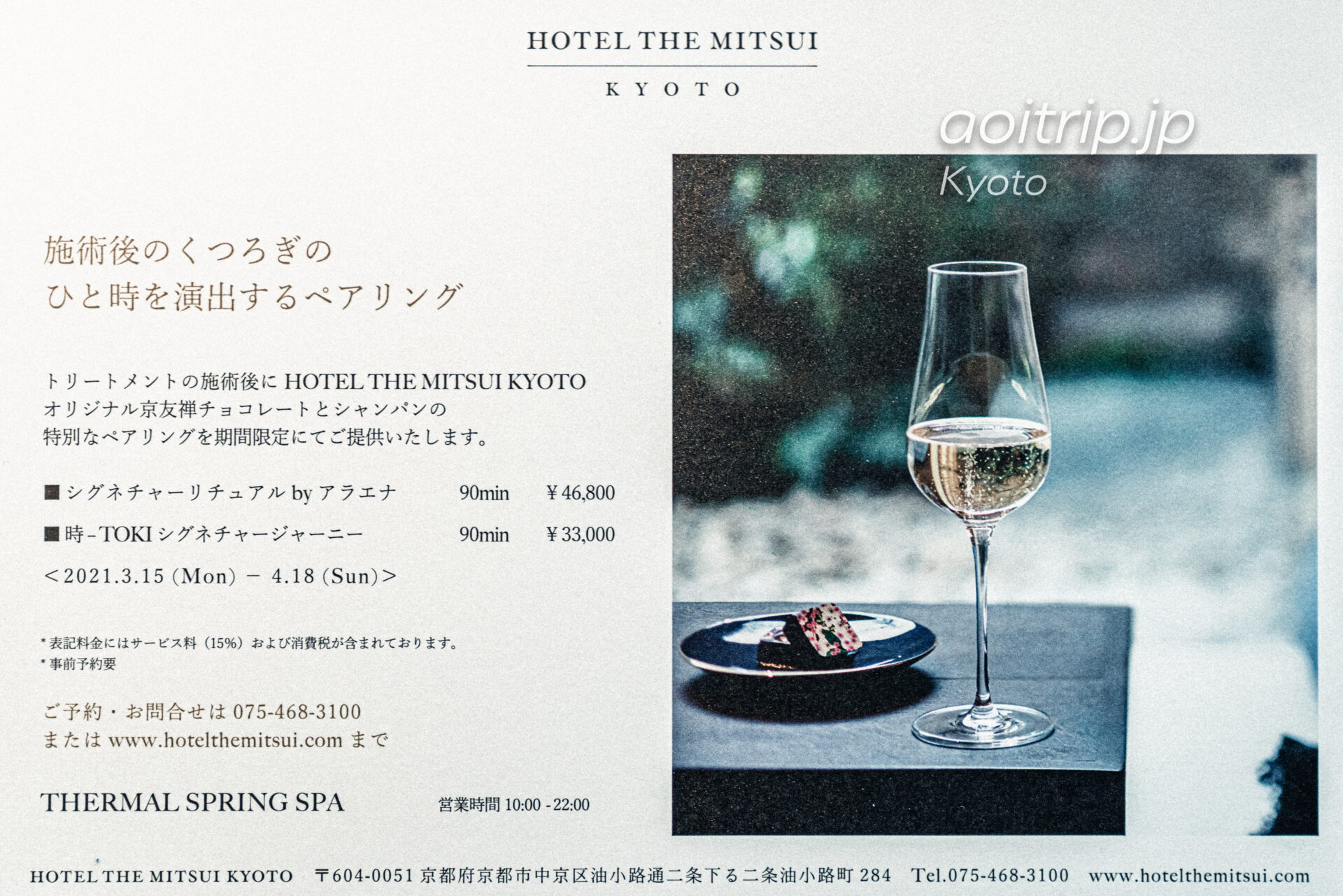 HOTEL THE MITSUI KYOTO サーマルスプリングSPAのイベント