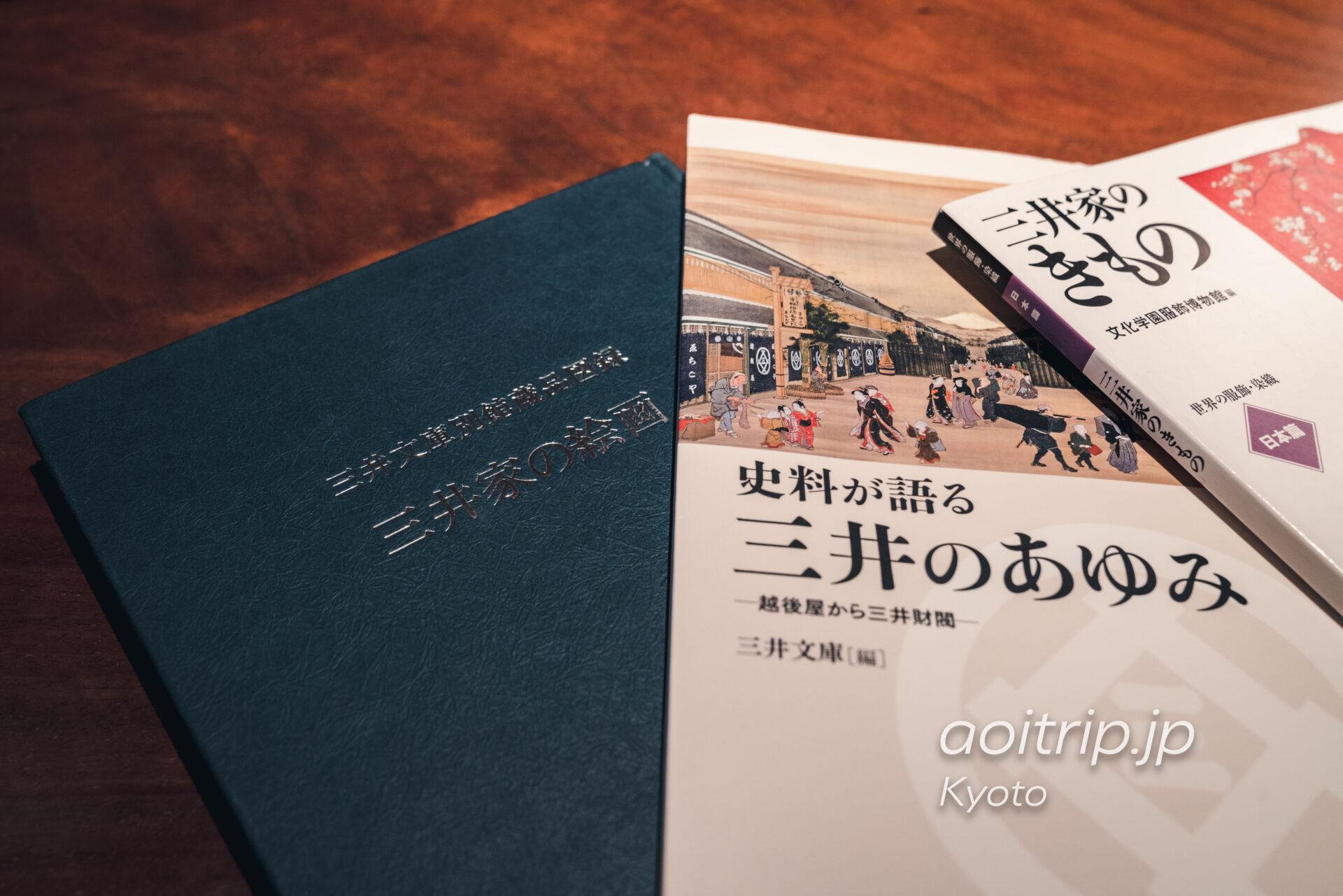 HOTEL THE MITSUI KYOTO 三井の関連書籍