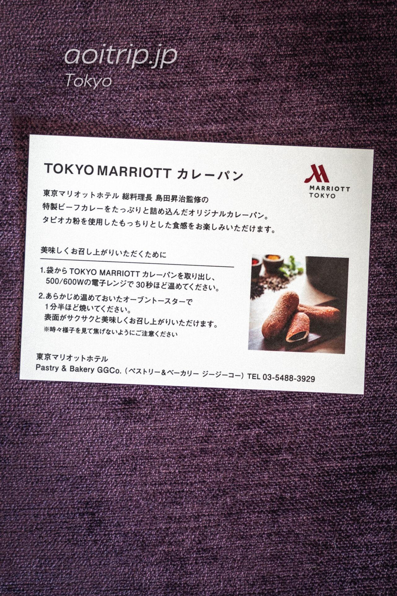 東京マリオットホテル総料理長監修の特製ビーフカレーパン