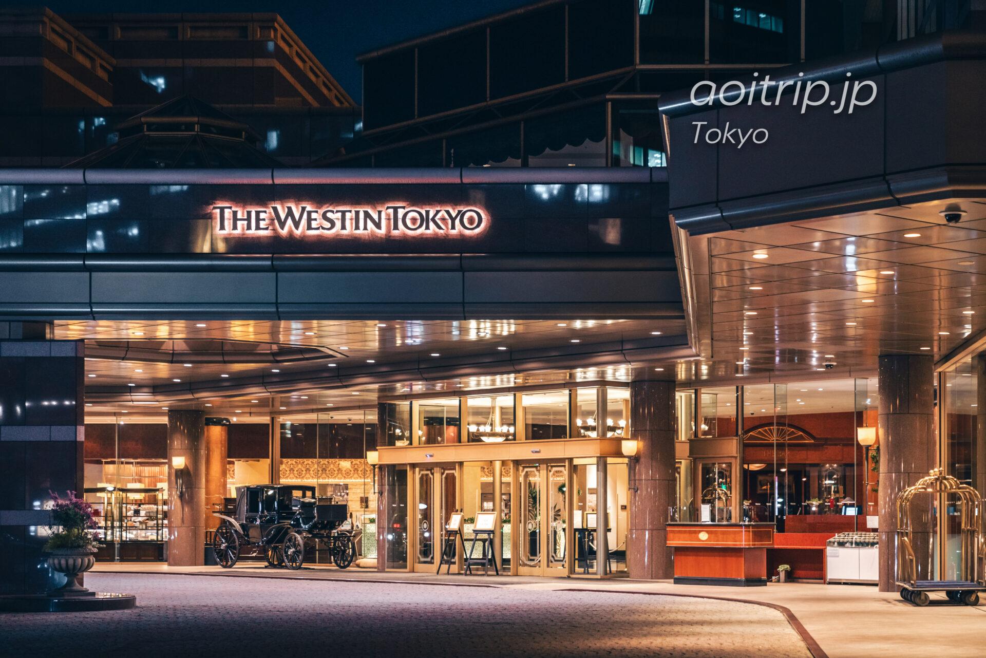 ウェスティンホテル東京 宿泊記|The Westin Tokyo ホテルのエントランス
