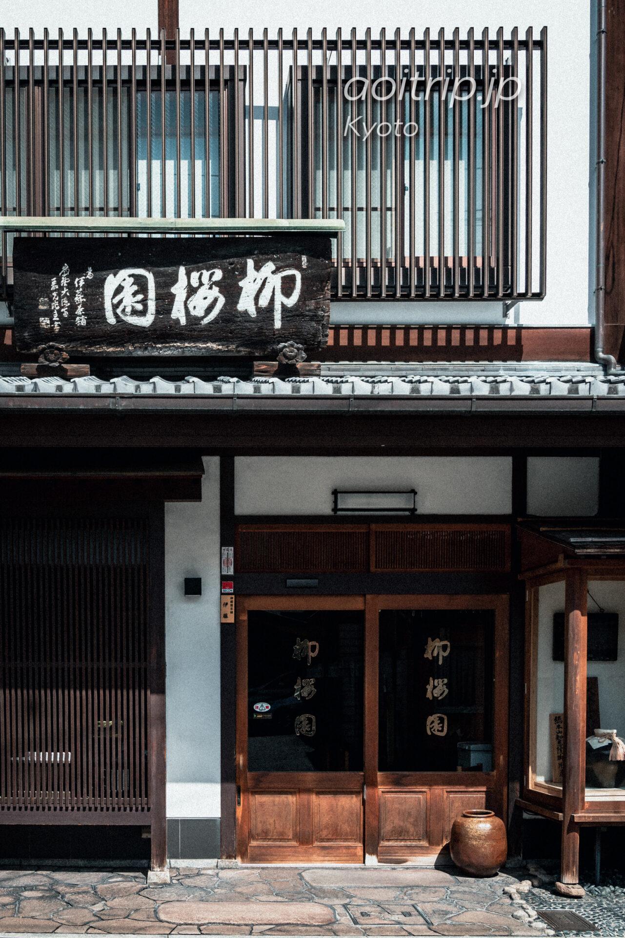 京都二条通り 柳桜園茶舗