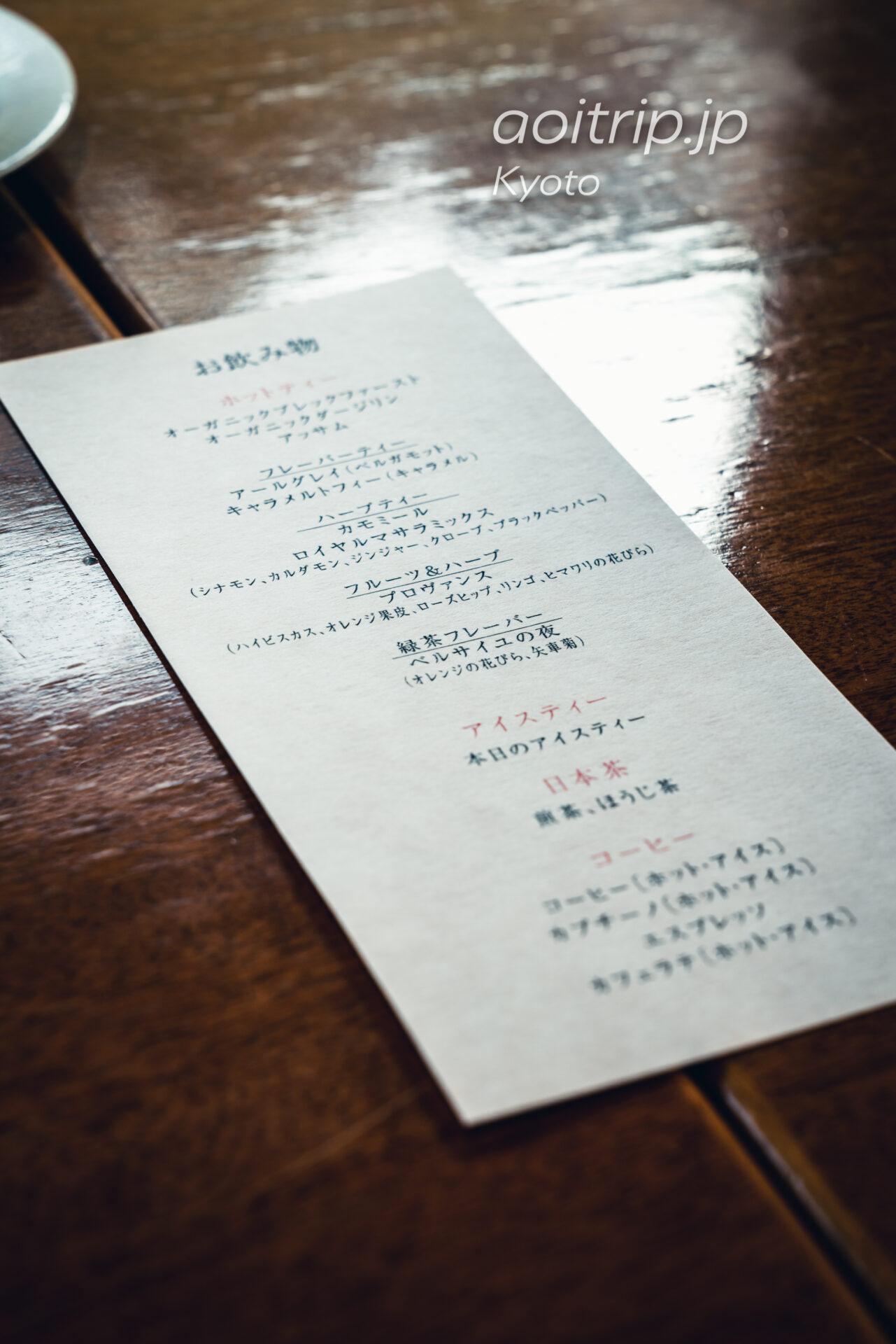 京都嵐山 八翠のおさんじのドリンクメニュー