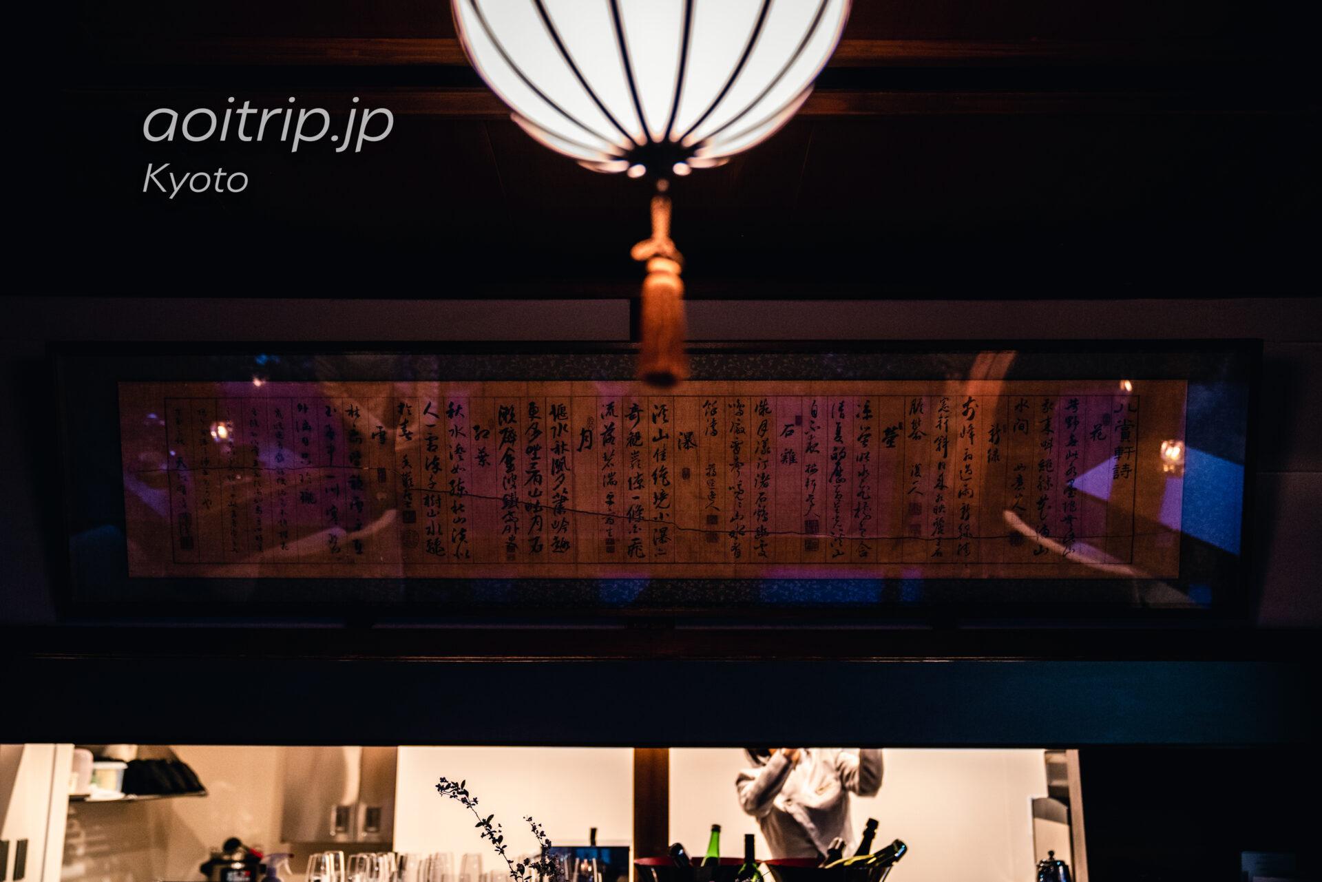 京都嵐山 茶寮八翠