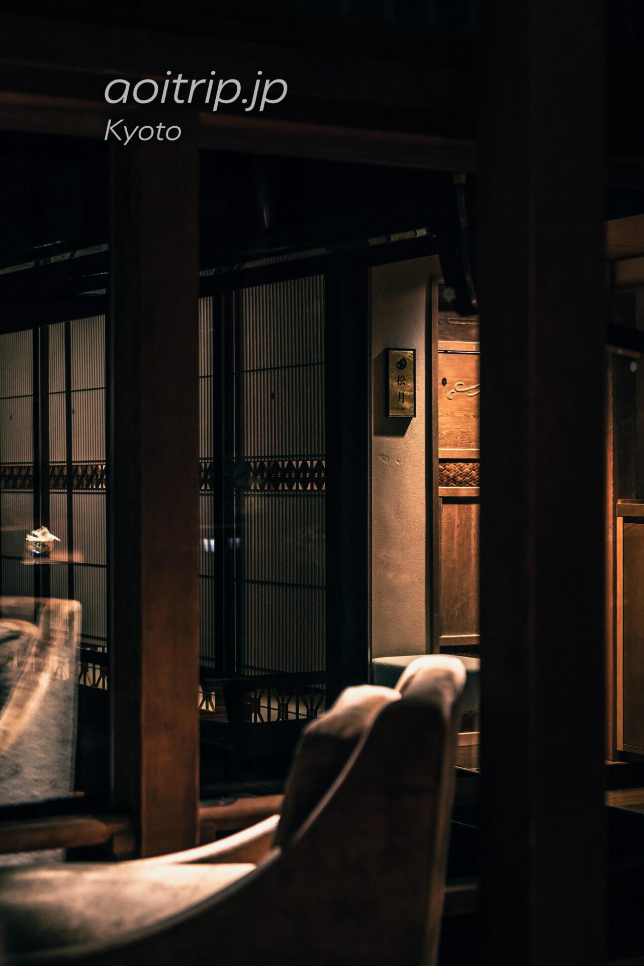 翠嵐 ラグジュアリーコレクションホテル 京都 レストラン京翠嵐