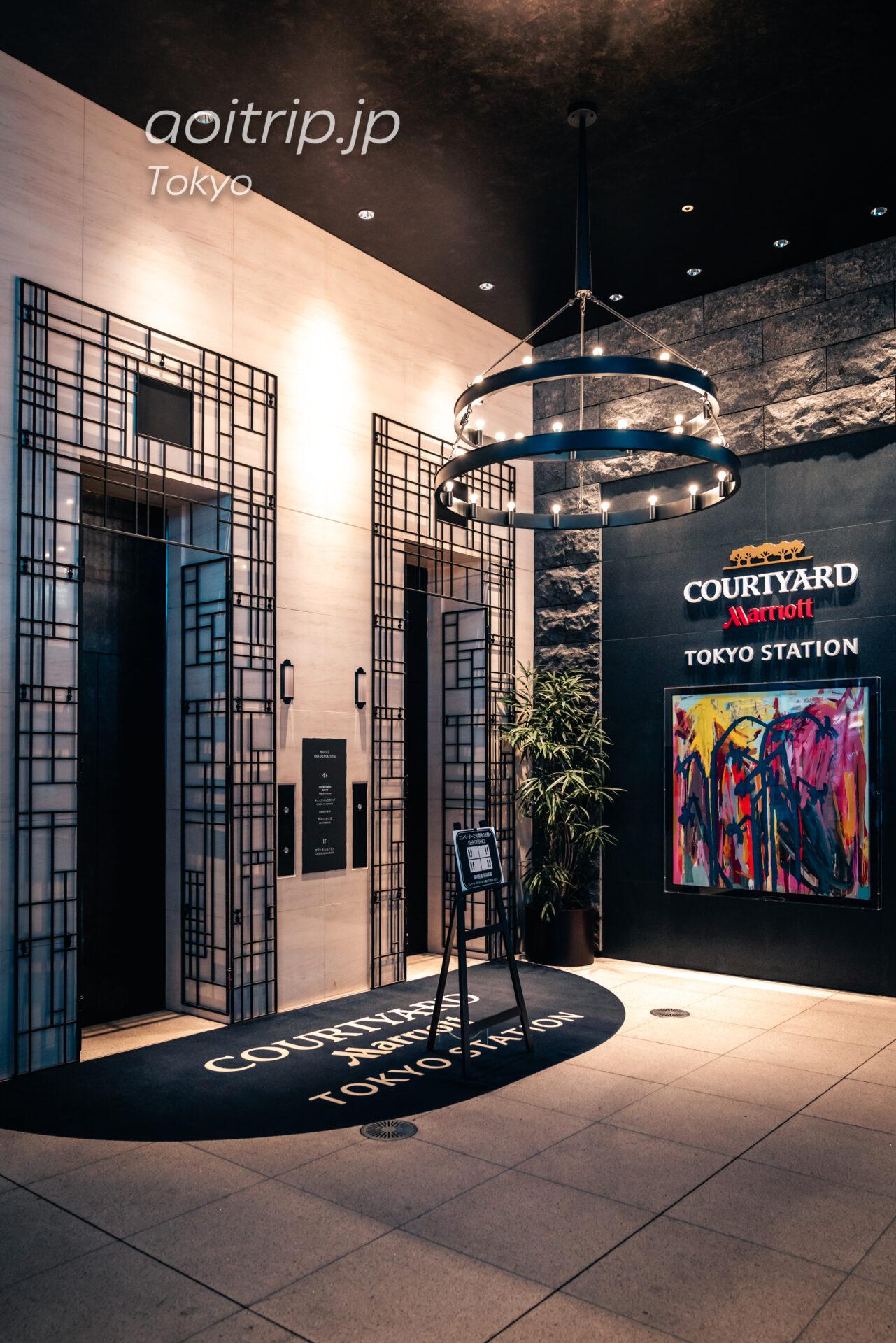 コートヤード バイ マリオット東京ステーションのホテルエントランス