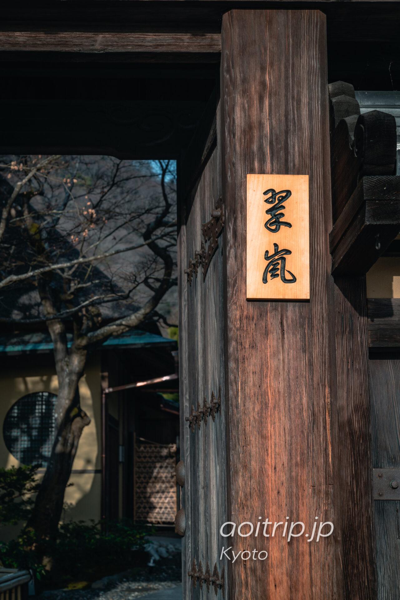 翠嵐 ラグジュアリーコレクションホテル 京都 宿泊記|Suiran, a Luxury Collection Hotel, Kyoto