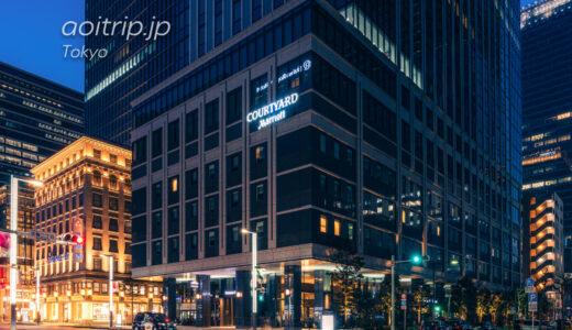 コートヤード バイ マリオット東京ステーション 宿泊記|Courtyard Tokyo Station
