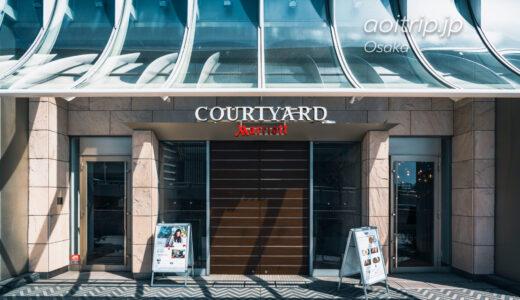 コートヤード バイ マリオット新大阪ステーション 宿泊記|Courtyard Shin-Osaka Station