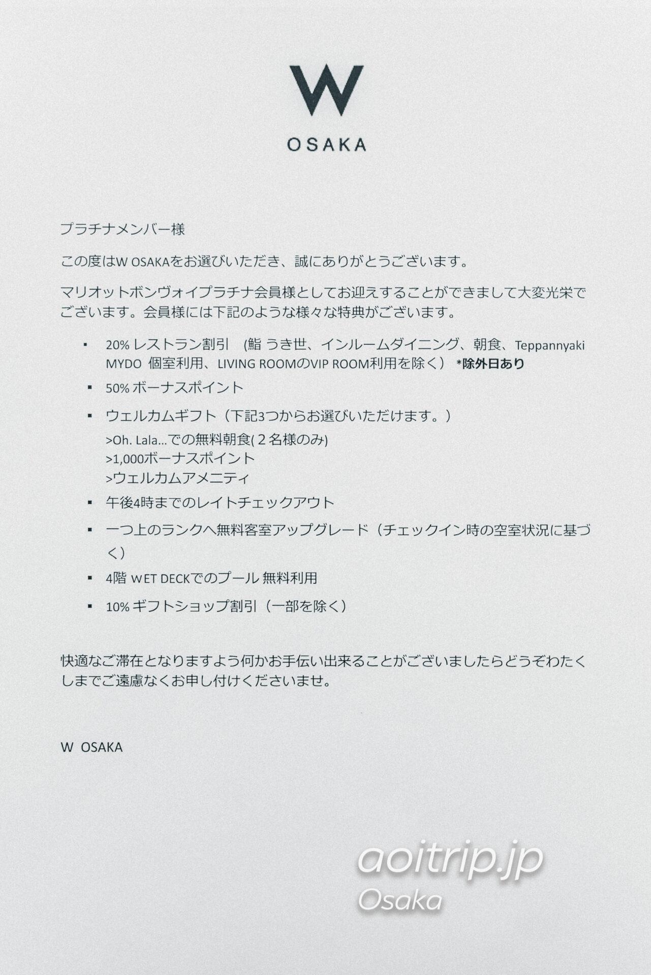 W大阪 プラチナエリート特典