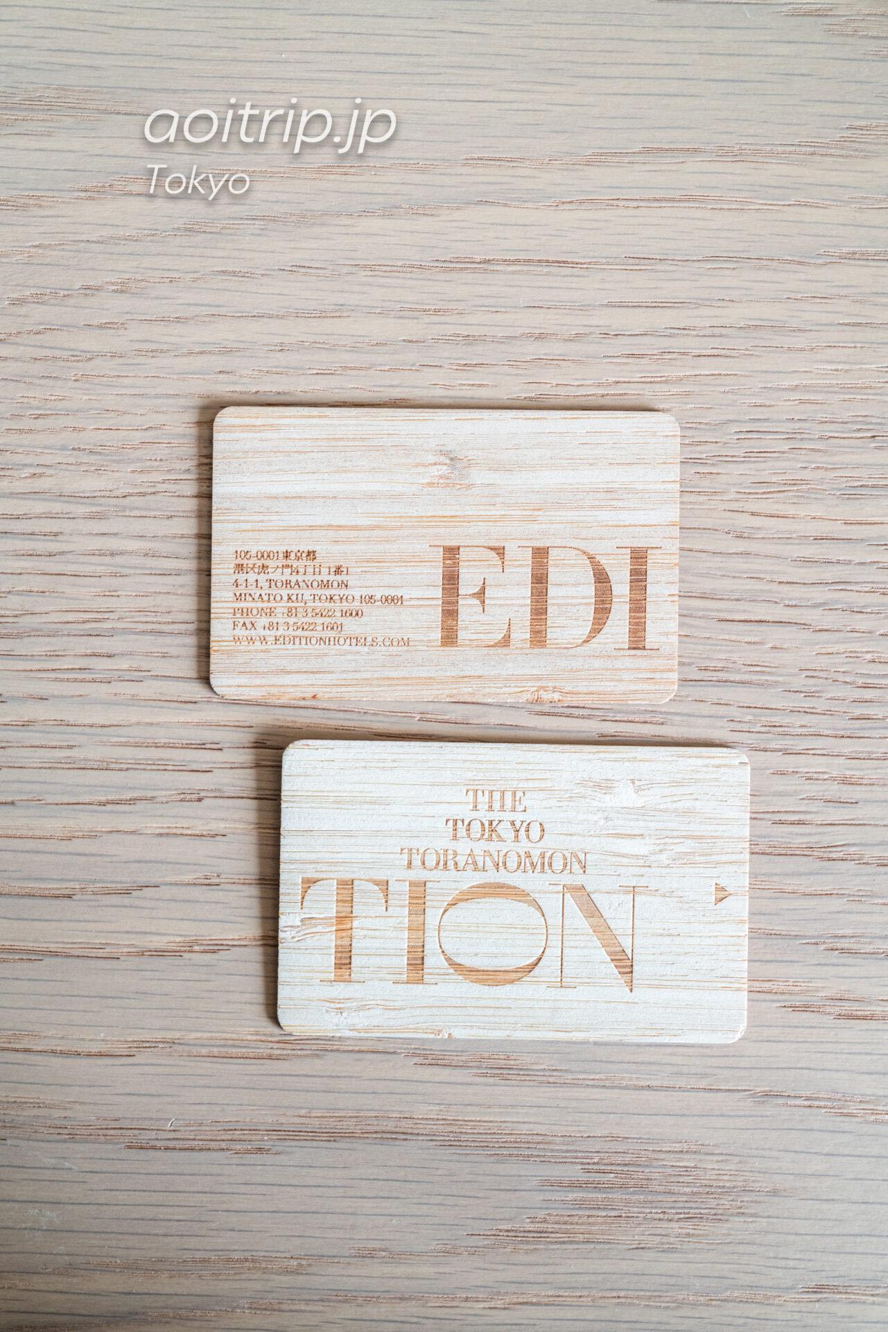 東京エディション虎ノ門 木製のルームキー
