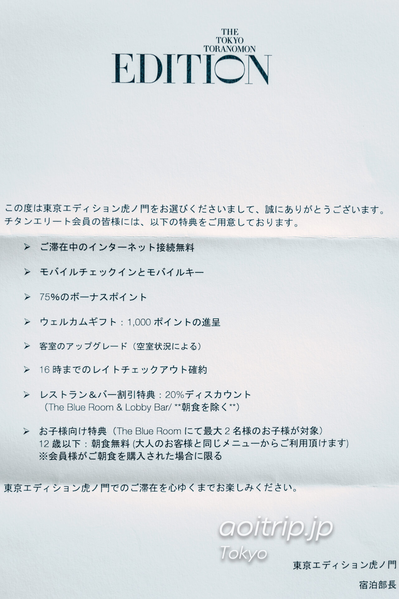 東京エディション虎ノ門 チタンエリート特典